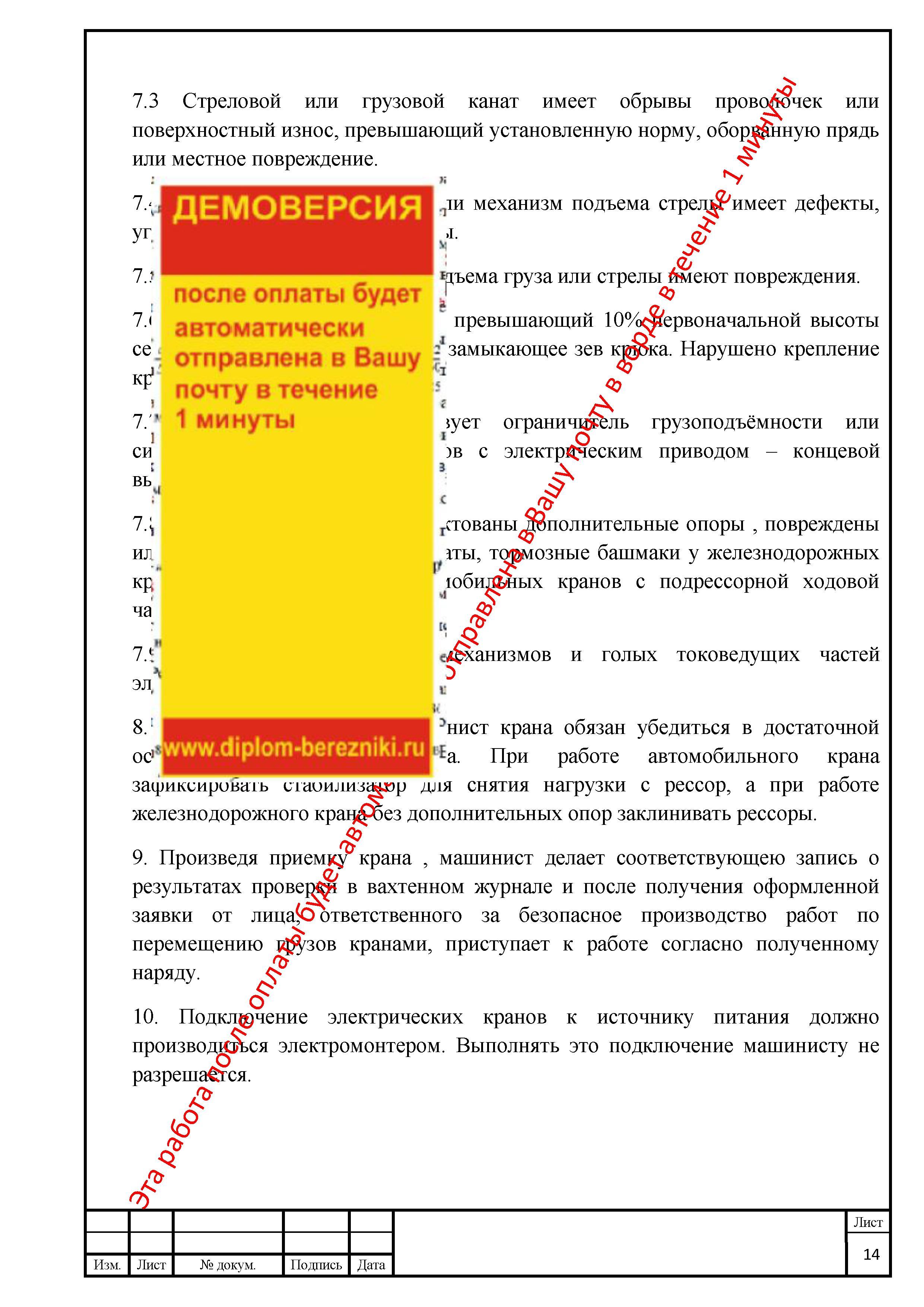 Дипломная работа автокрановщик приборы безопасности  автокрана КС-45717