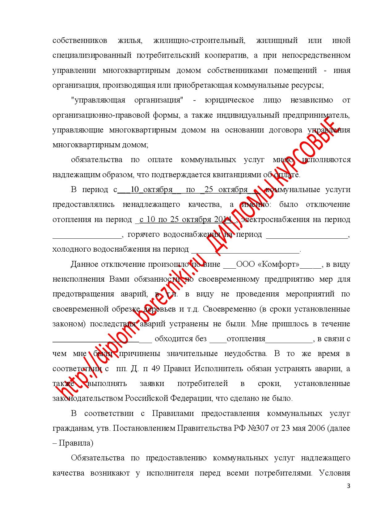 Выполните практическое задание с учетом основ юридической техники требований предъявляемых к оформлению реквизитам языку документа терминологии и стилю составьте юридический документ  претензию