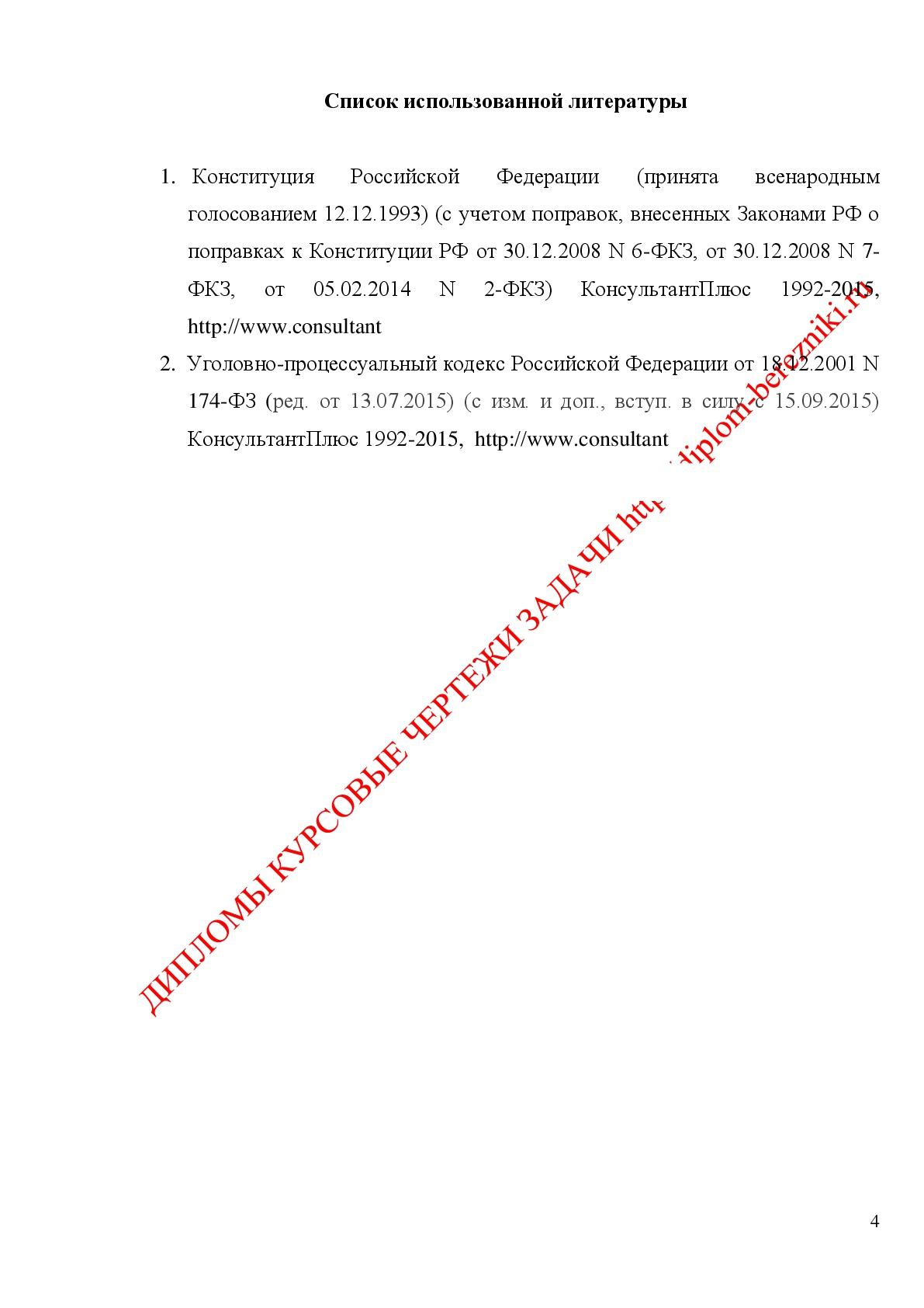 2 апреля 2010 года следователь вынес постановление о привлечении Андреева в качестве обвиняемого которое ему находящемуся под стражей предъявил 12 апреля 2010 года