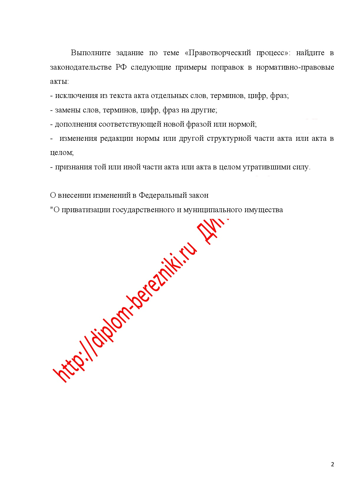 Выполните задание по теме Правотворческий процесс найдите в законодательстве РФ следующие примеры поправок в нормативно-правовые акты
