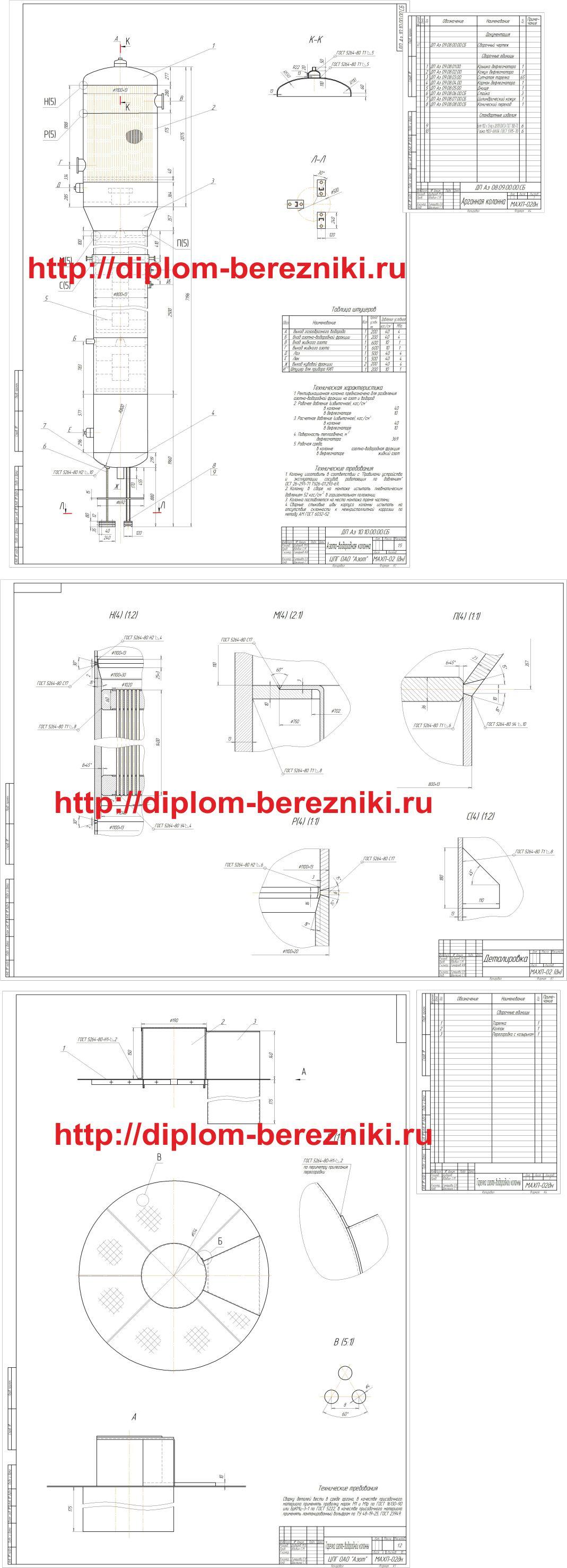 чертеж азотно-водородная ректификационная колонна