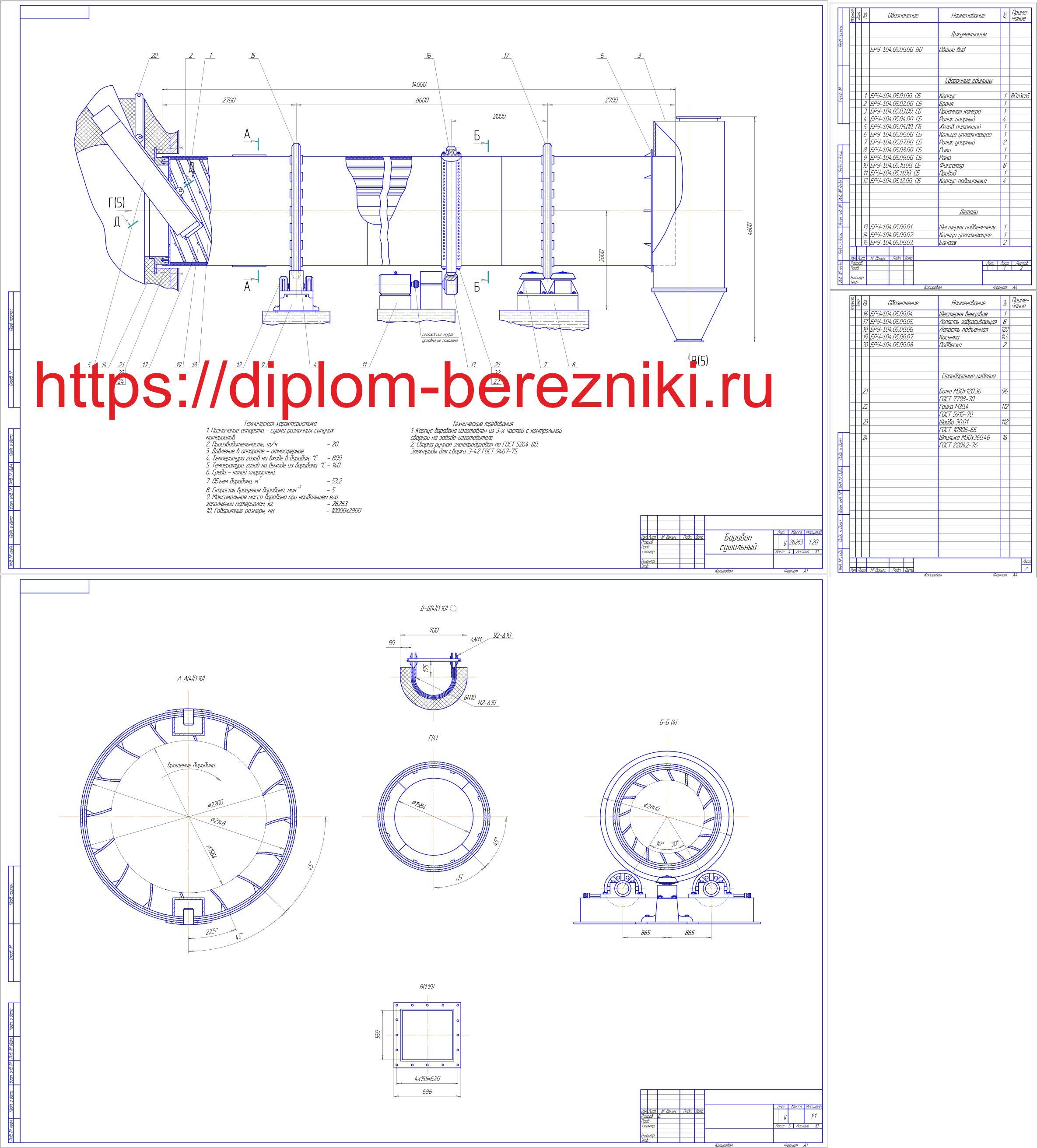 чертеж сушильного барабана с деталировкой