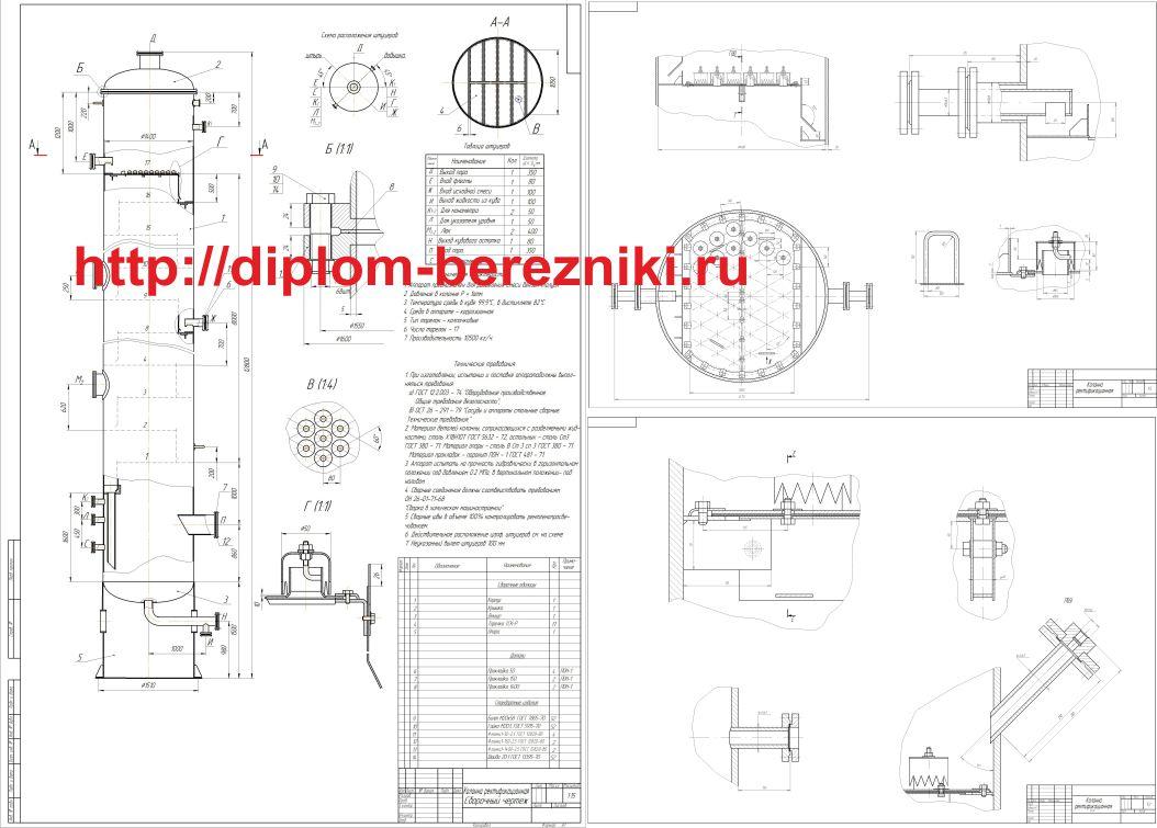 чертеж колонны ректификации