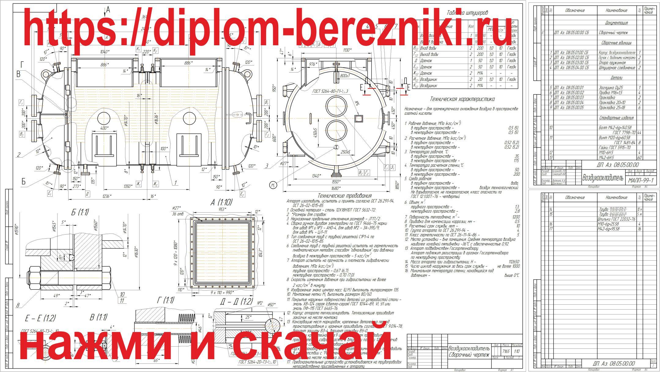 Название теплообменника в холодильнике Пластины теплообменника Ридан НН 251 Соликамск