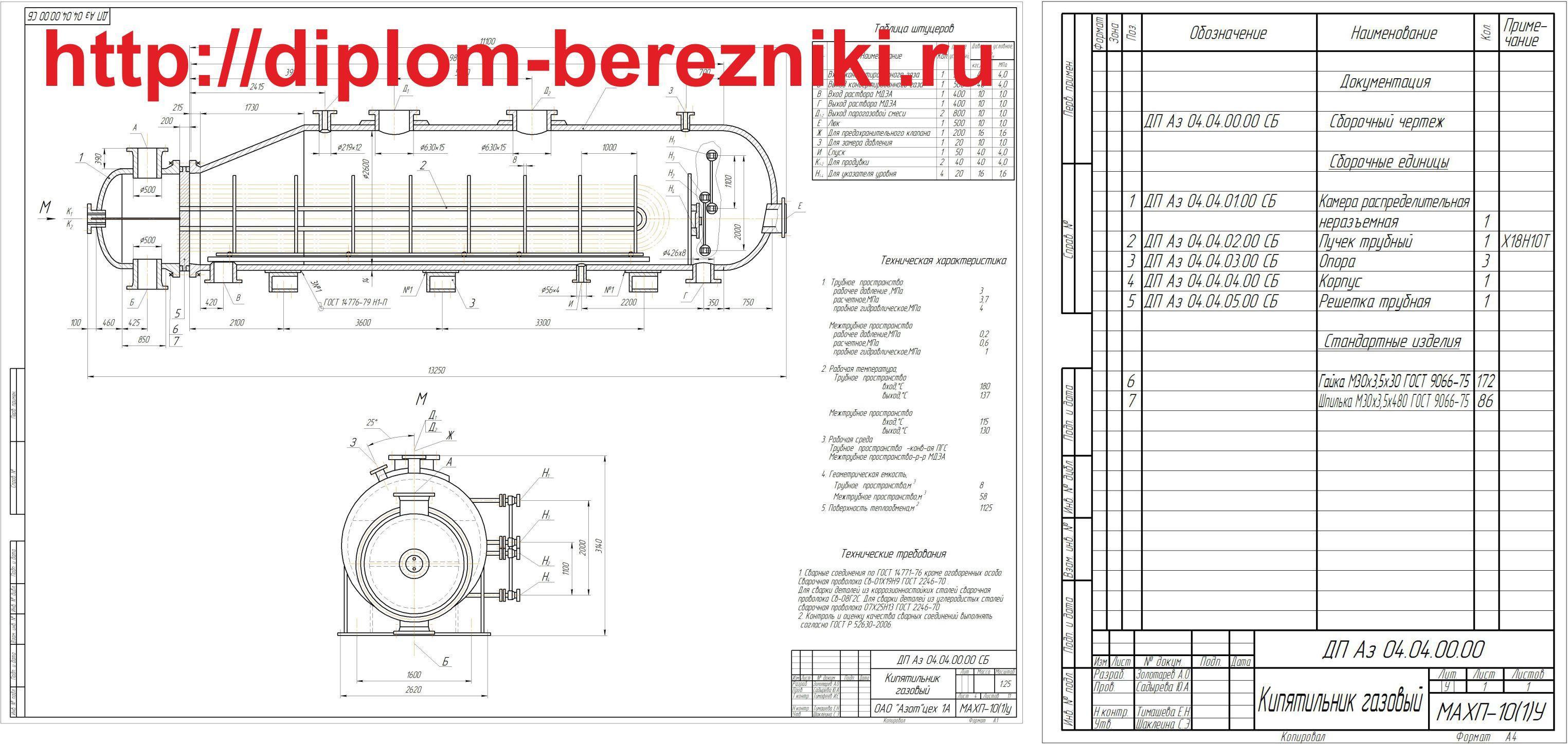 Спиральный теплообменник госты Пластинчатый теплообменник Tranter GL-230 N Канск