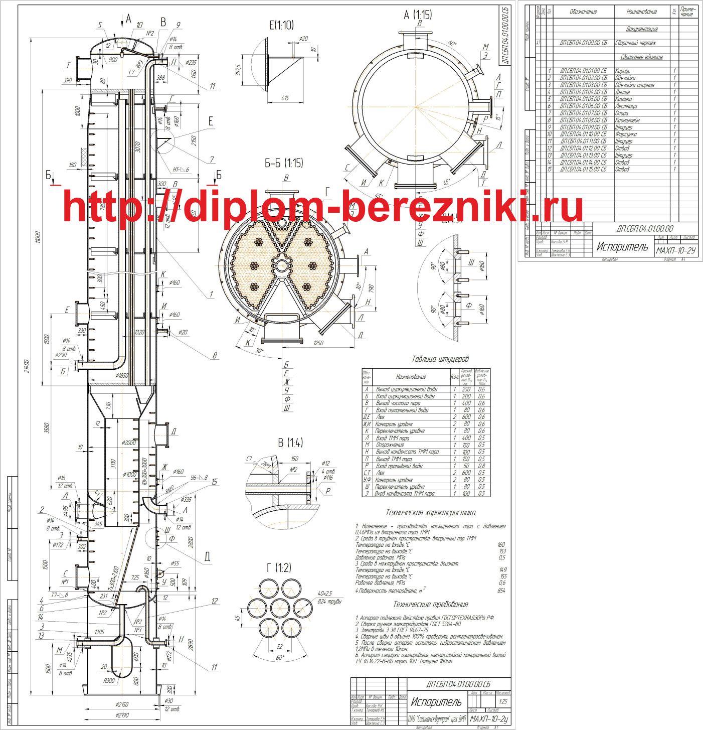 чертеж теплообменник испаритель в производстве вторичного пара