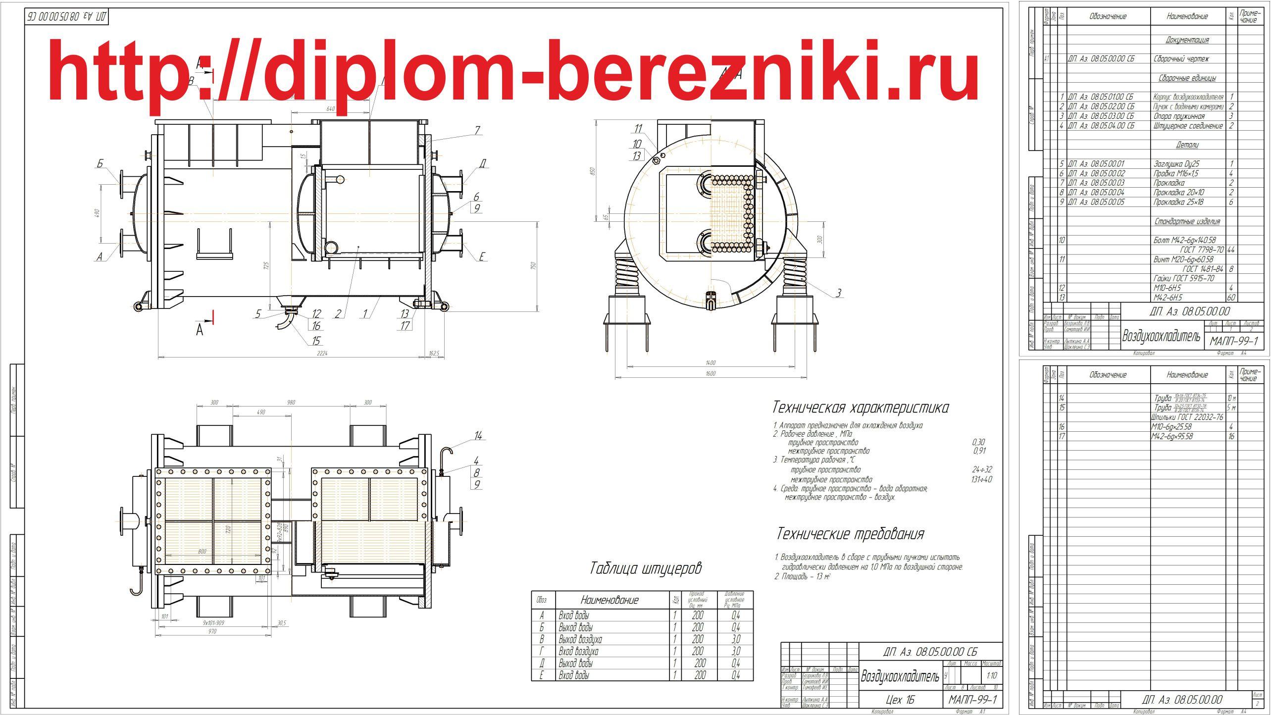 Воздушный теплообменник схема Уплотнения теплообменника Машимпэкс (GEA) NX100X Азов