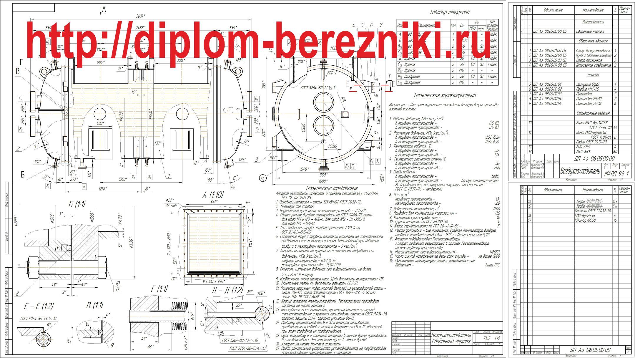 Расположение теплообменника по воздуху Кожухотрубный конденсатор ONDA C 56.302.2400 Калуга