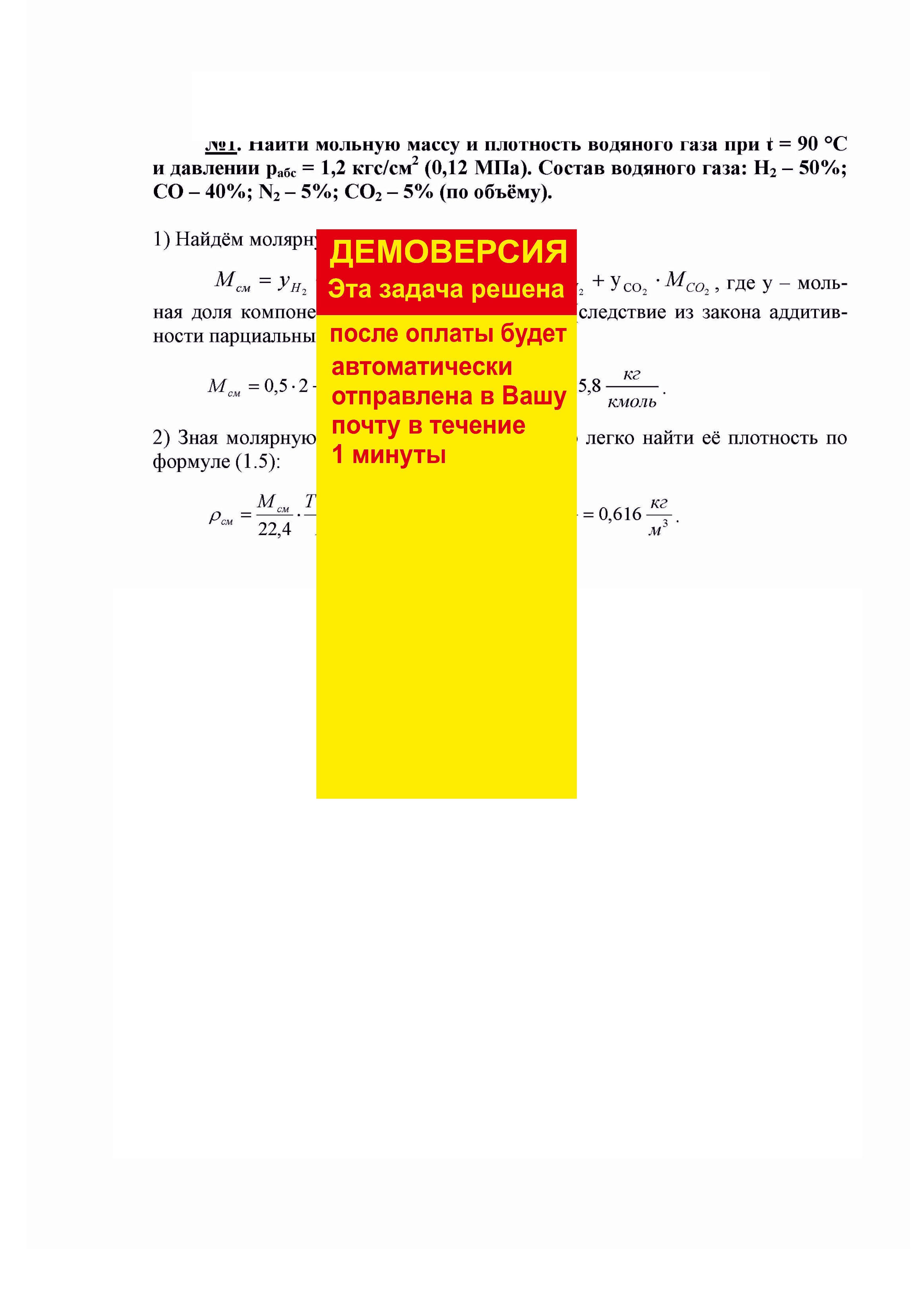 Решение задачи 1.1  по ПАХТ из задачника Павлова Романкова Носкова