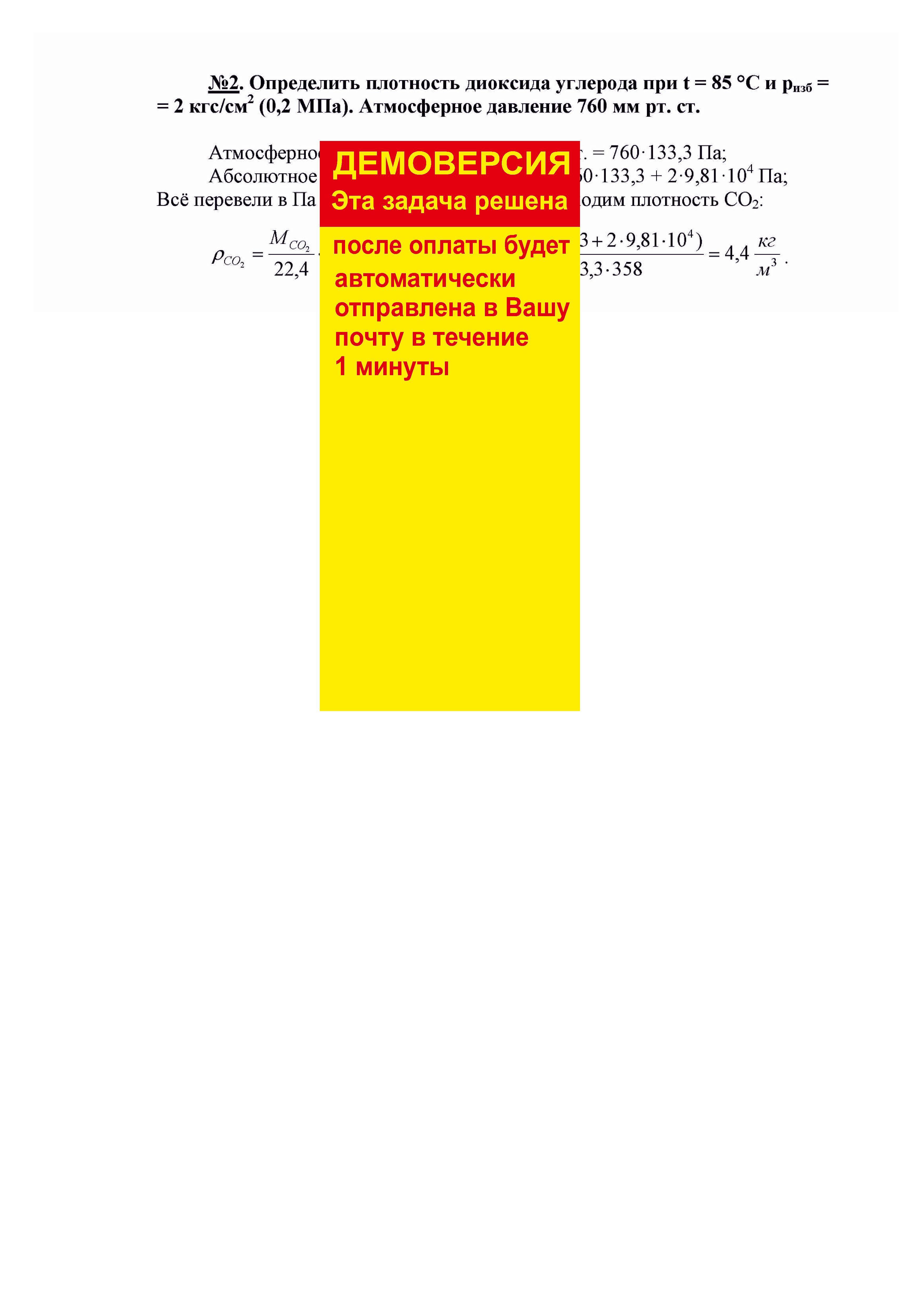 Решение задачи 1.2 по ПАХТ из задачника Павлова Романкова Носкова