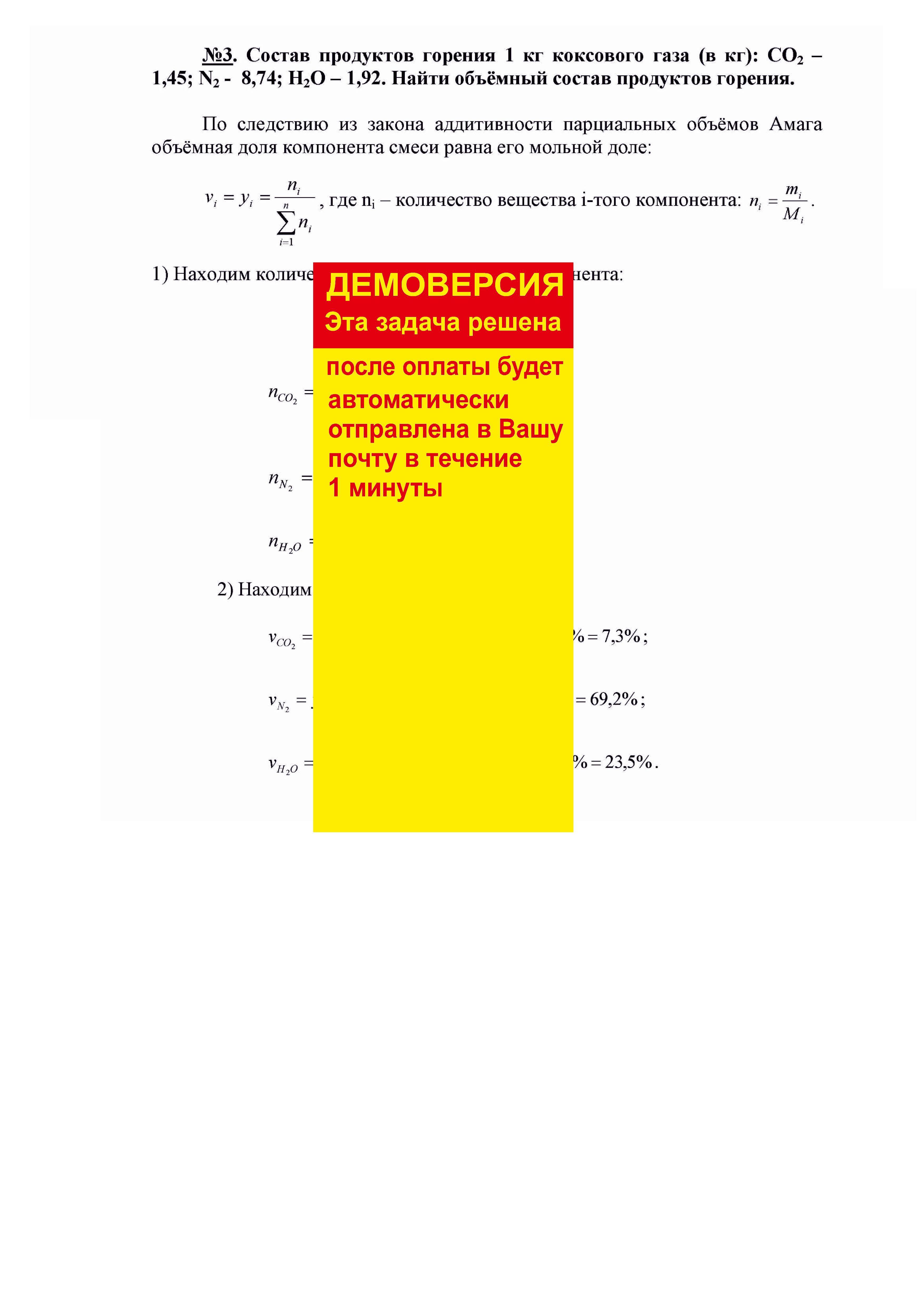 Решение задачи 1.3 по ПАХТ из задачника Павлова Романкова Носкова