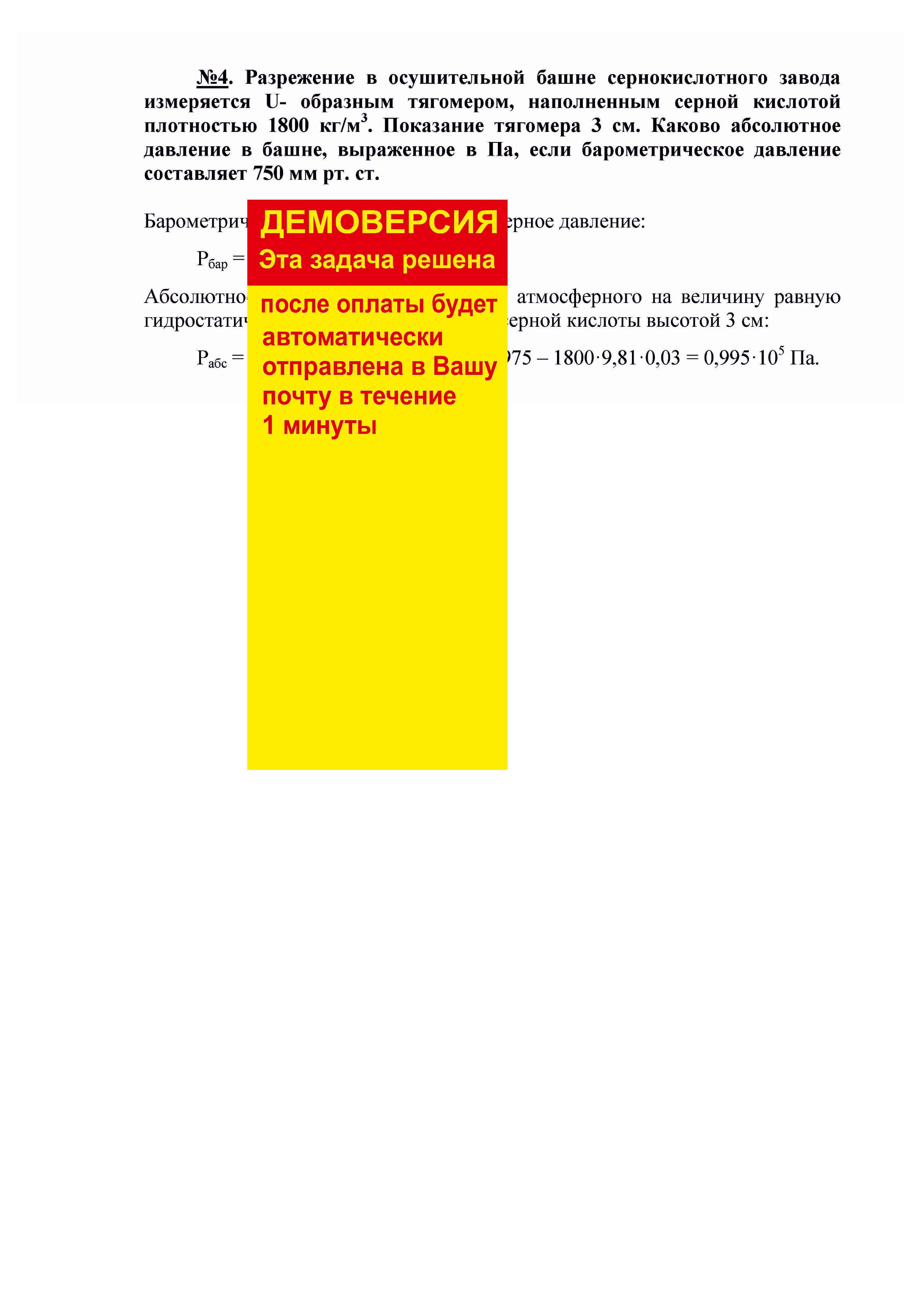 Решение задачи 1.4 по ПАХТ из задачника Павлова Романкова Носкова