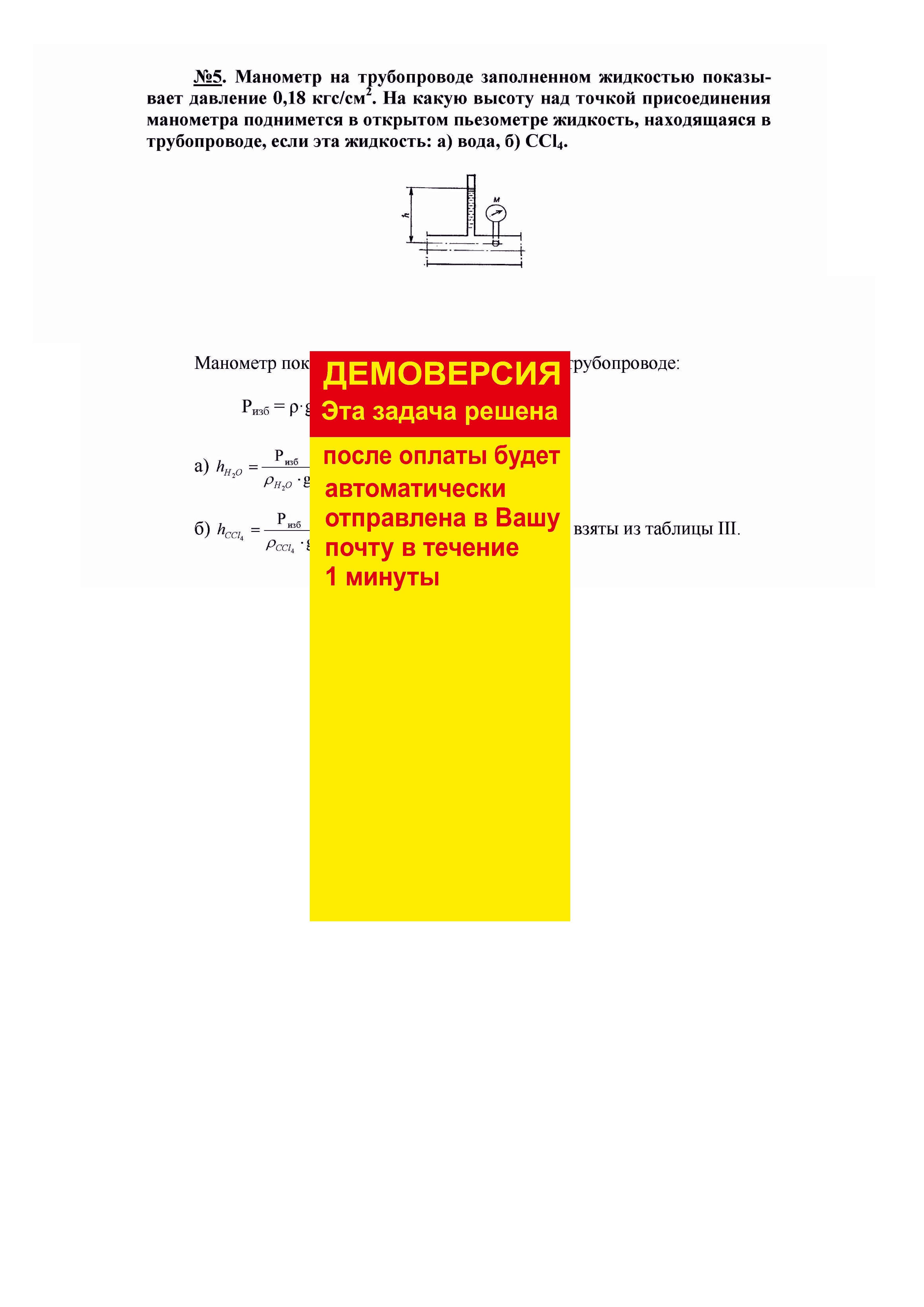 Решение задачи 1.5 по ПАХТ из задачника Павлова Романкова Носкова