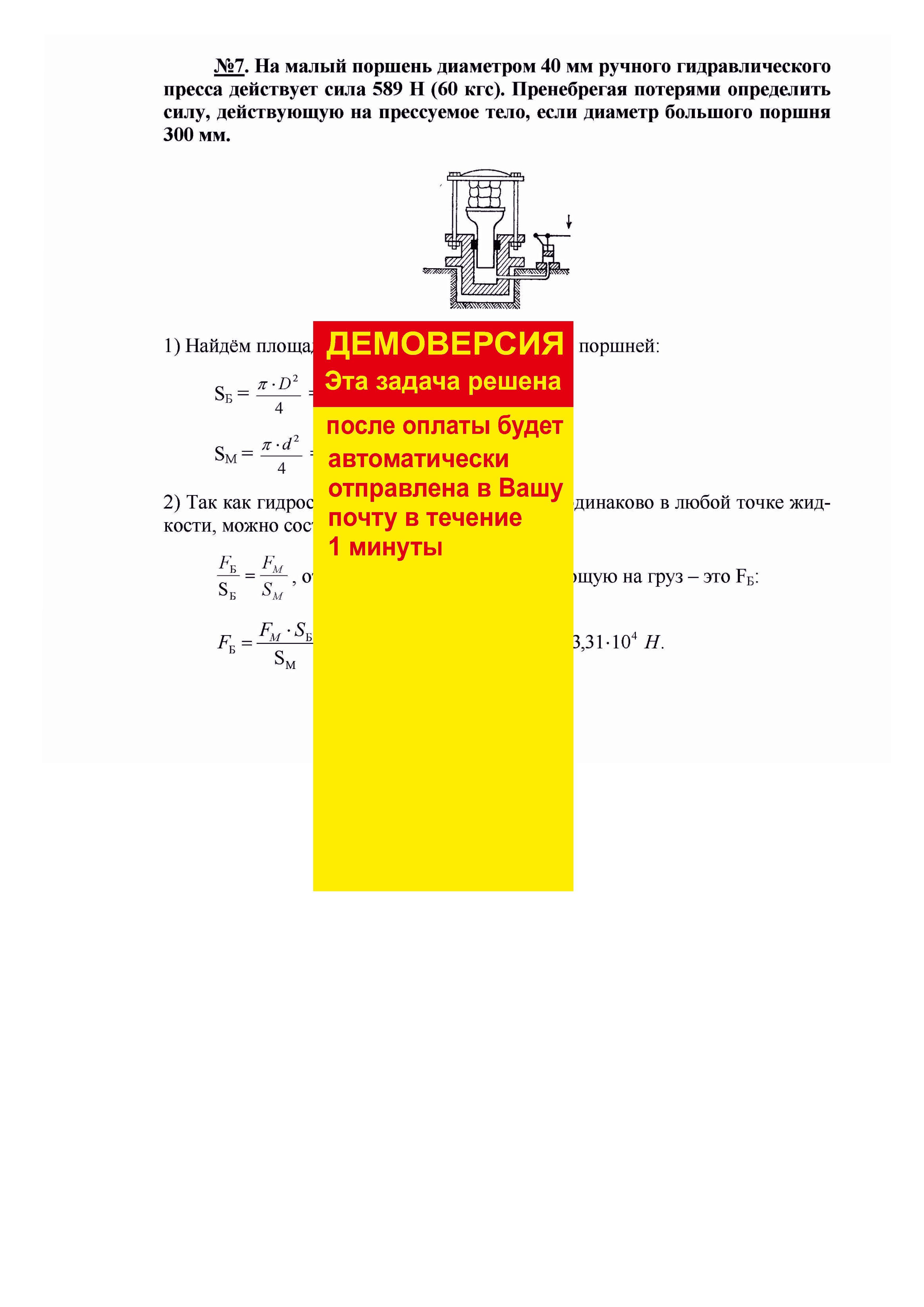 Решение задачи 1.7 по ПАХТ из задачника Павлова Романкова Носкова