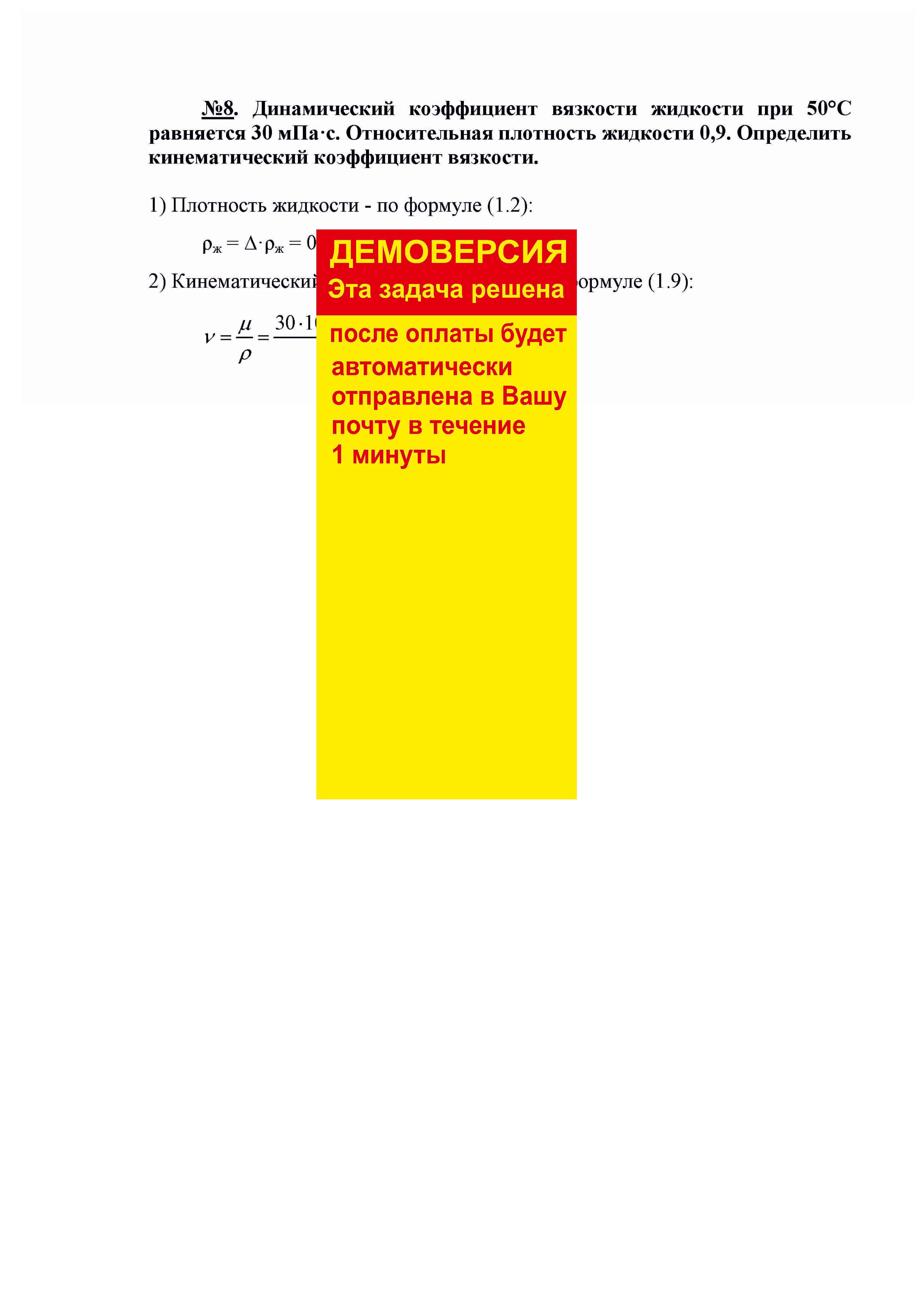 Решение задачи 1.8 по ПАХТ из задачника Павлова Романкова Носкова