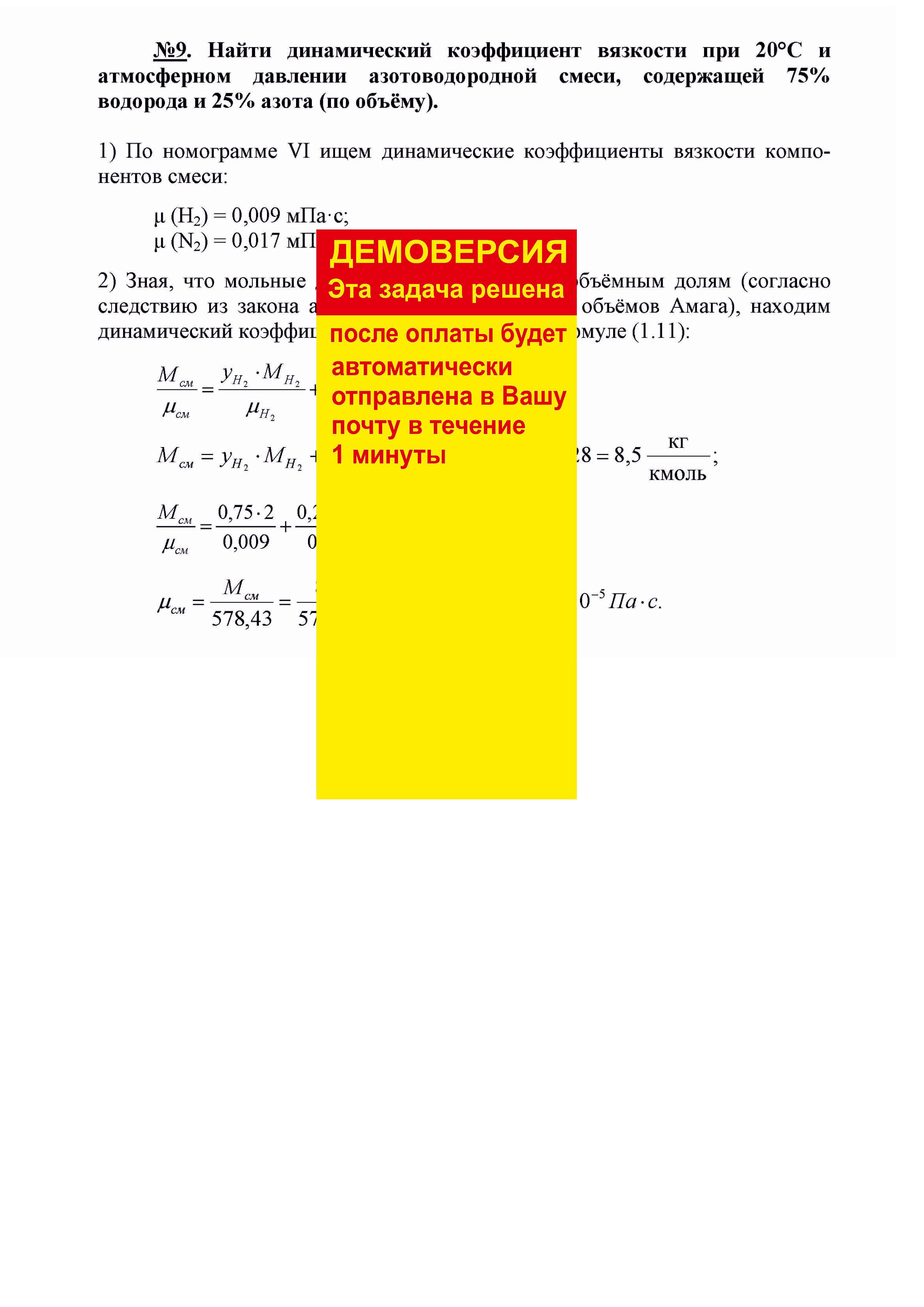 Решение задачи 1.9 по ПАХТ из задачника Павлова Романкова Носкова