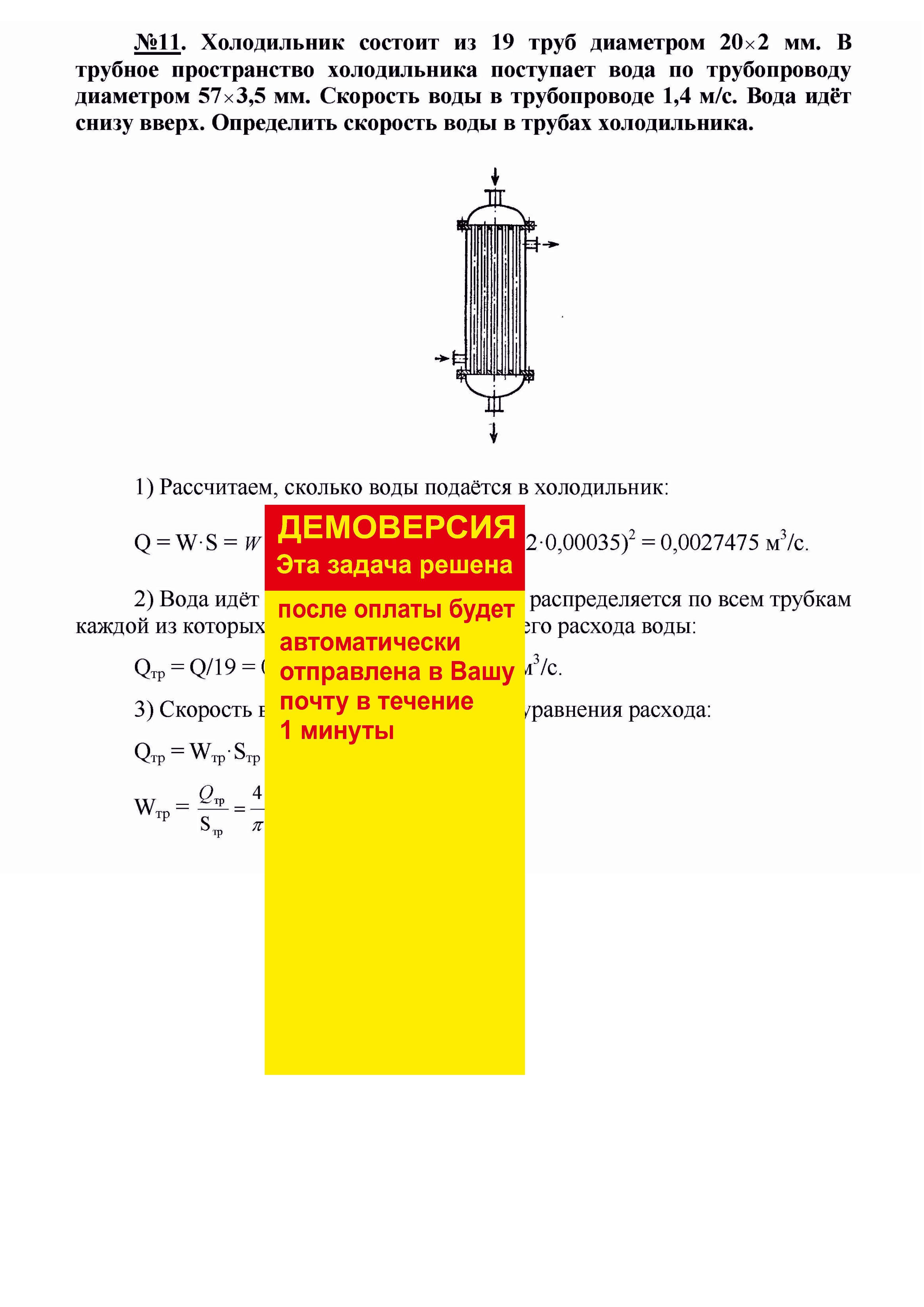 Решение задачи 1.11 по ПАХТ из задачника Павлова Романкова Носкова