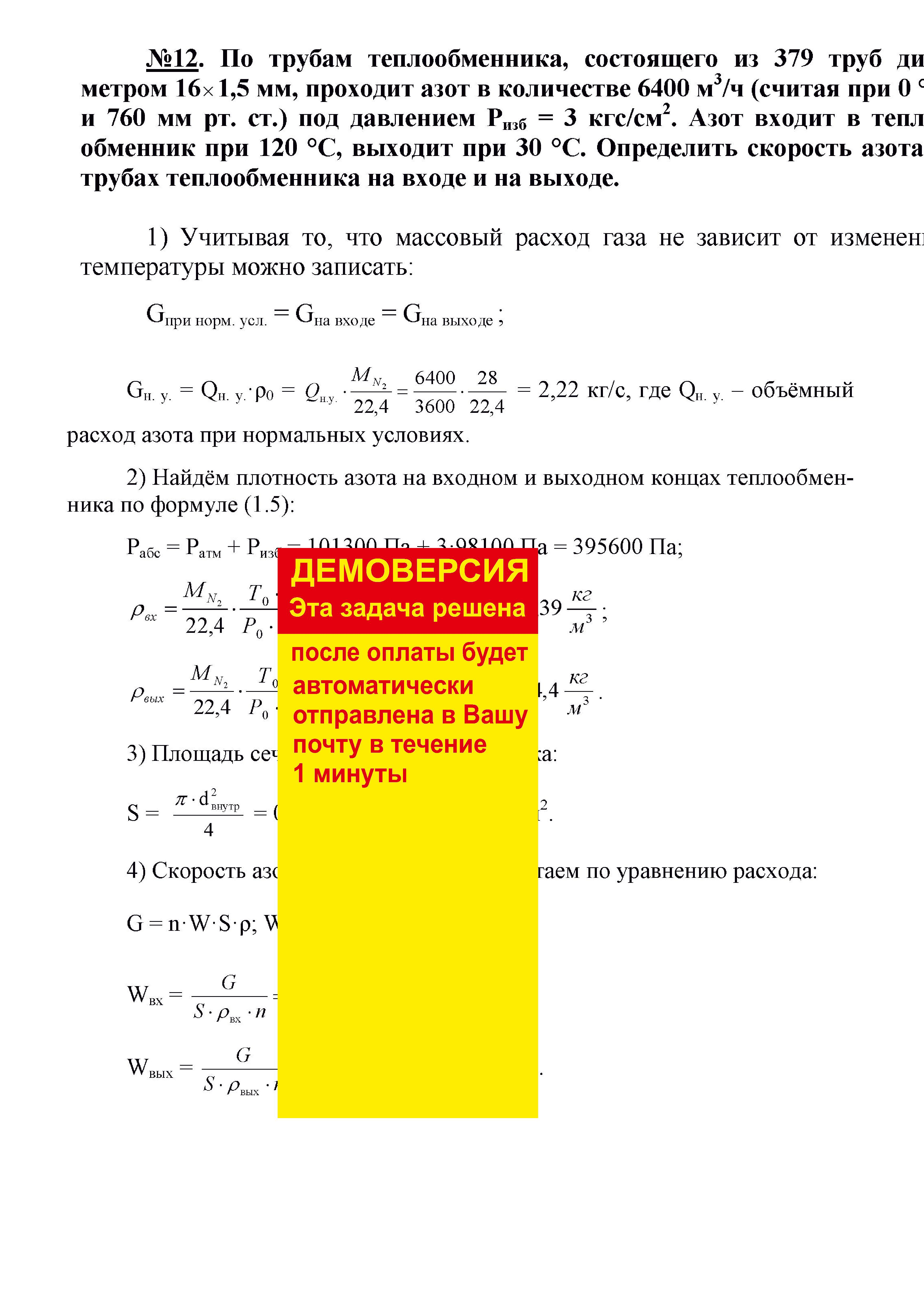Решение задачи 1.12 по ПАХТ из задачника Павлова Романкова Носкова
