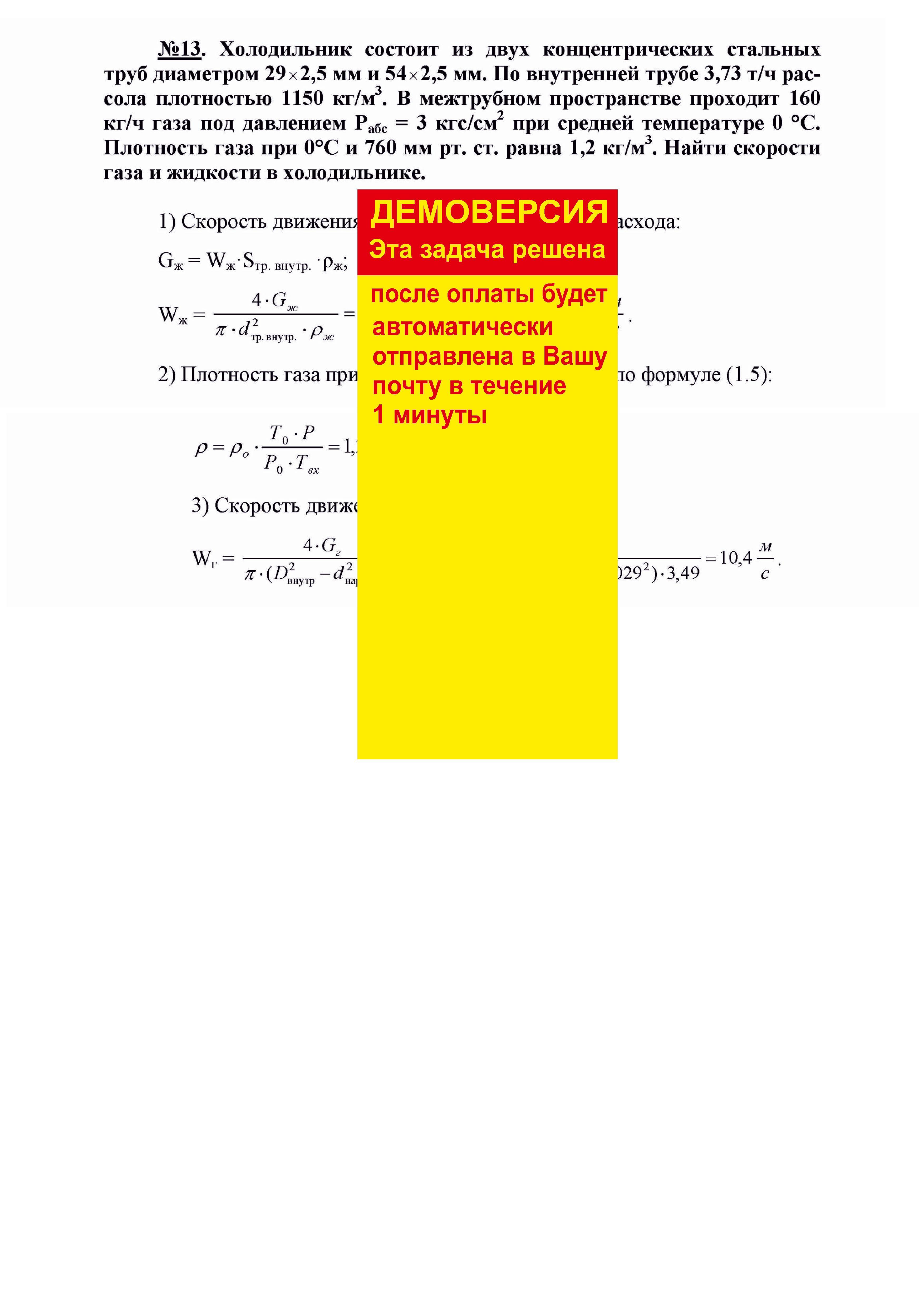 Решение задачи 1.13 по ПАХТ из задачника Павлова Романкова Носкова