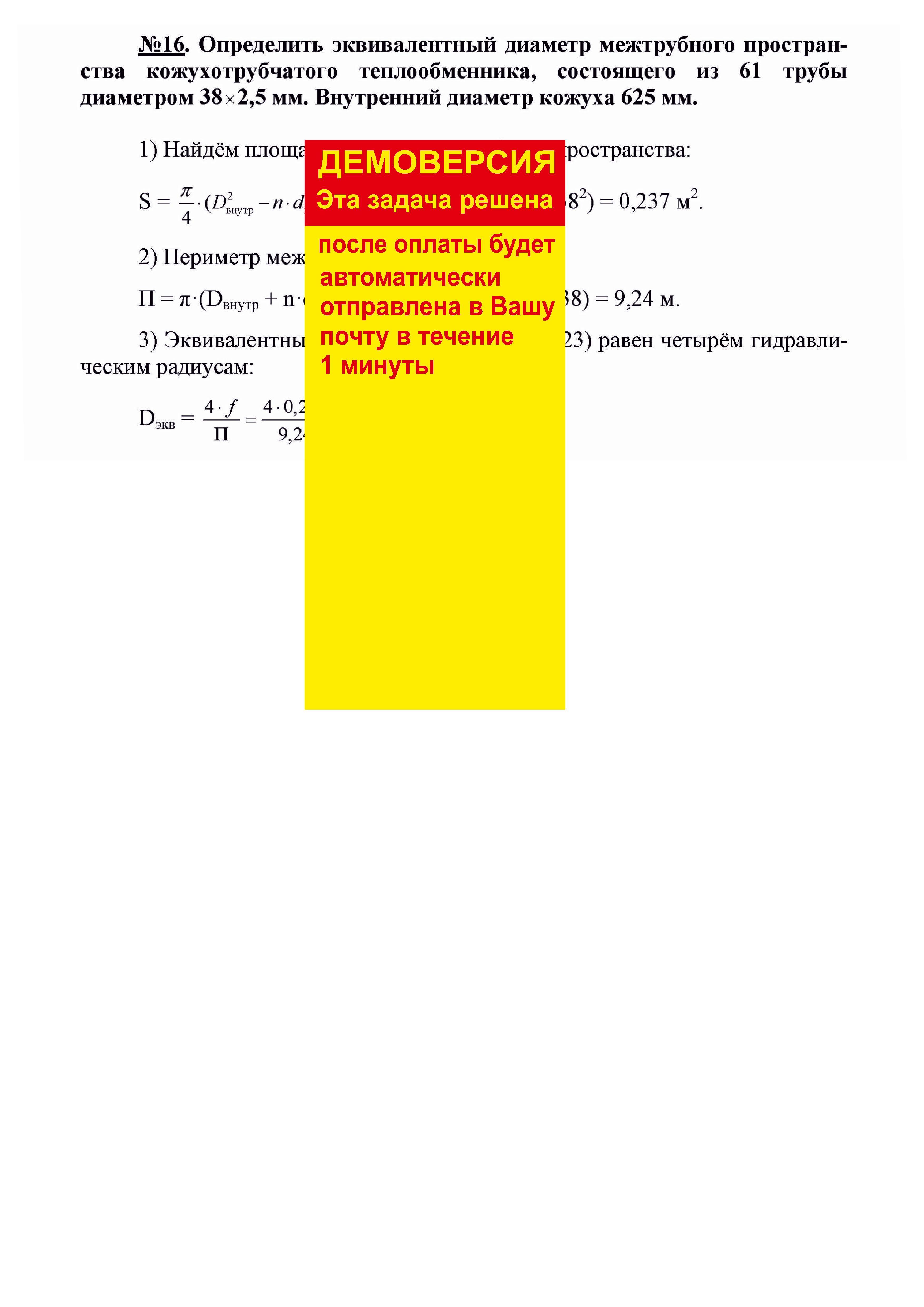 Решение задачи 1.16 по ПАХТ из задачника Павлова Романкова Носкова