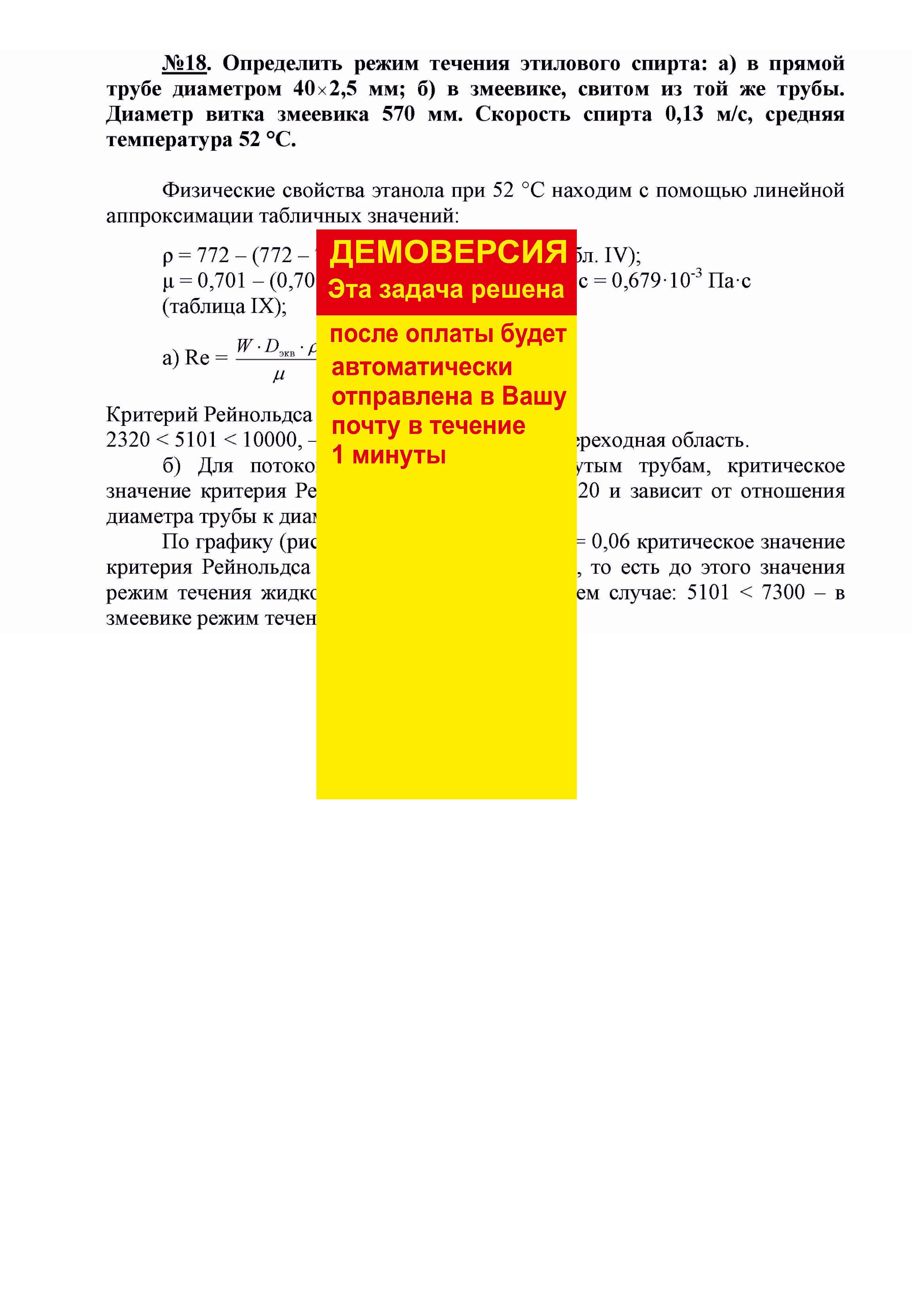 Решение задачи 1.18 по ПАХТ из задачника Павлова Романкова Носкова