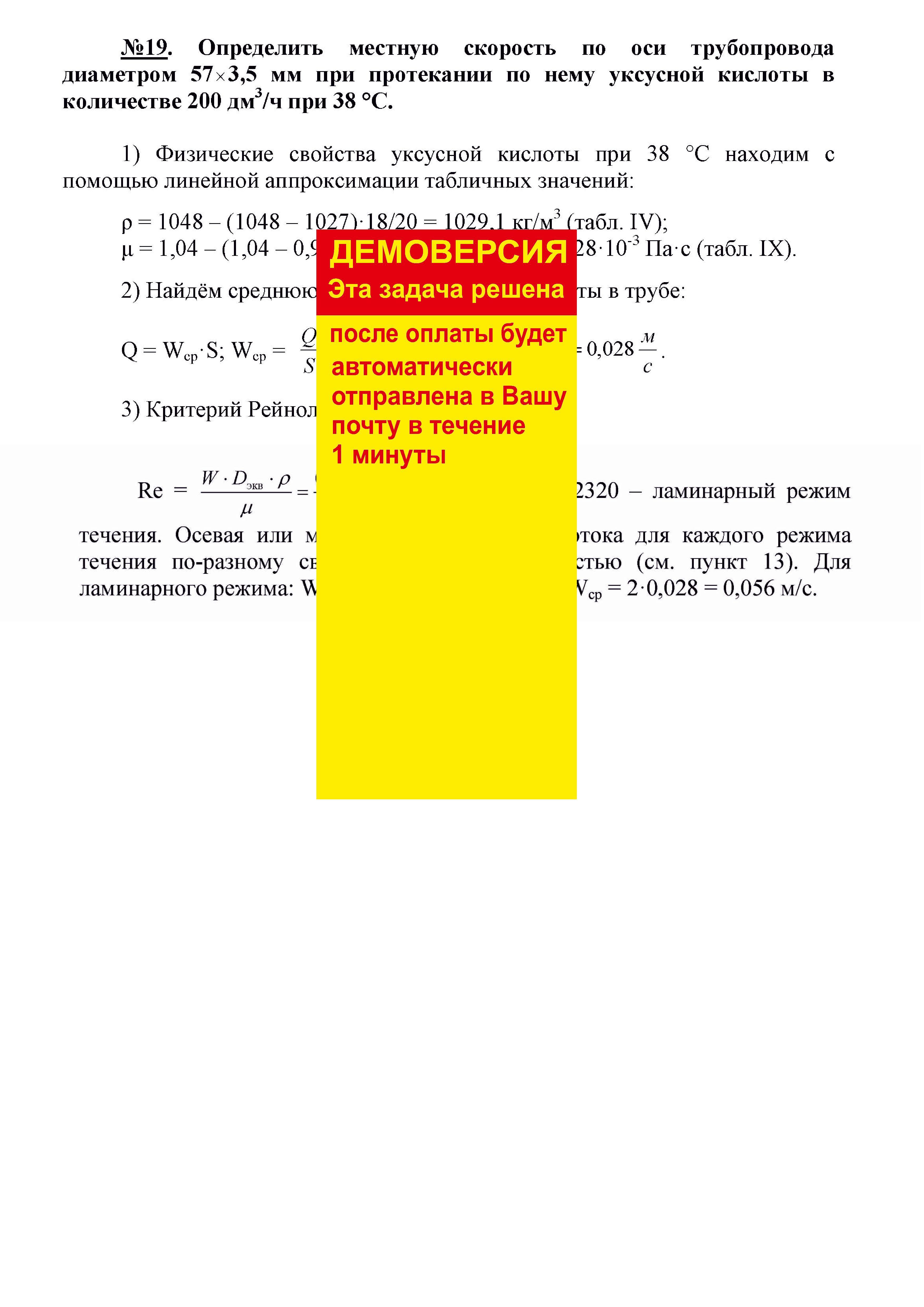 Решение задачи 1.19 по ПАХТ из задачника Павлова Романкова Носкова