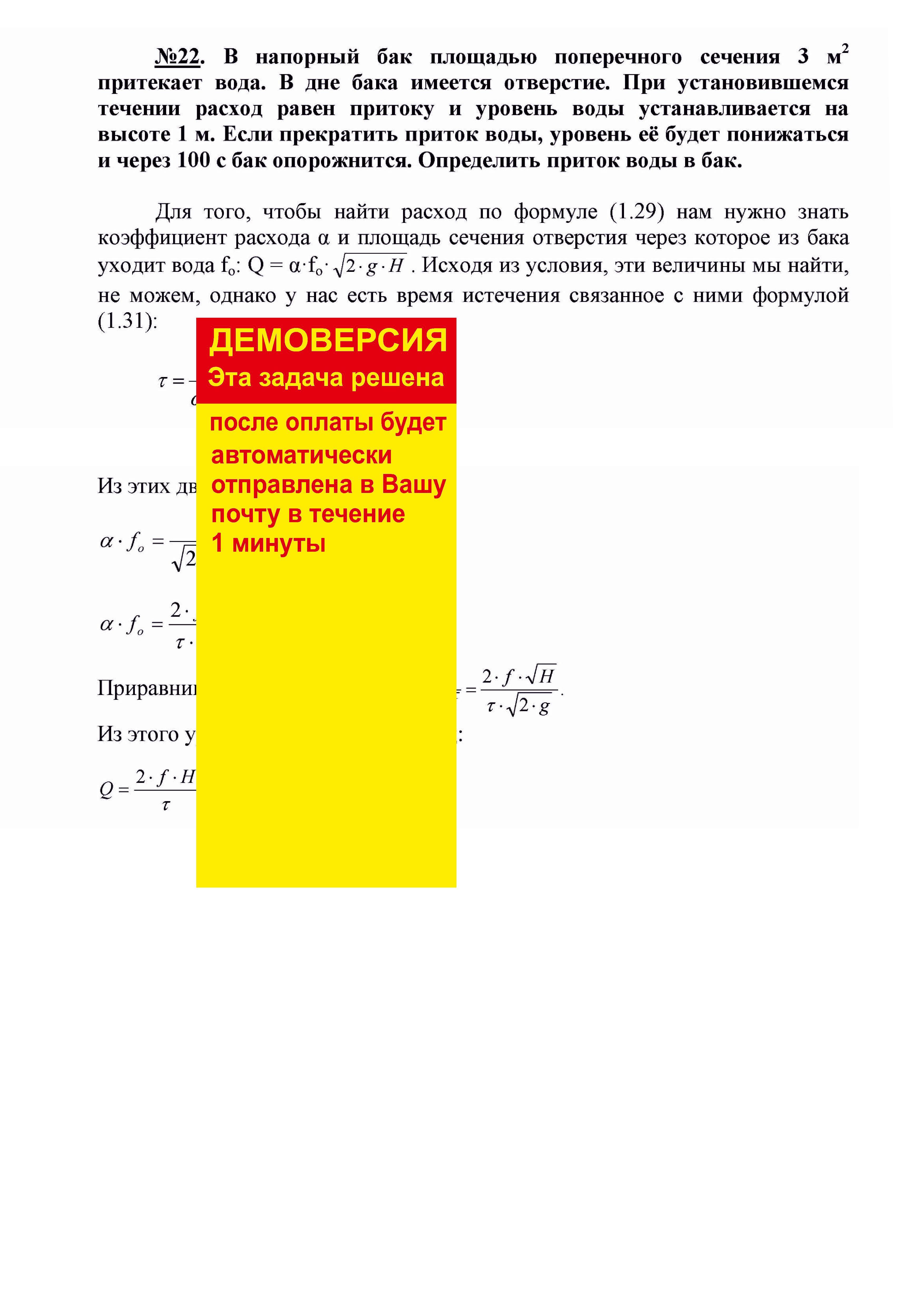 Решение задачи 1.22 по ПАХТ из задачника Павлова Романкова Носкова