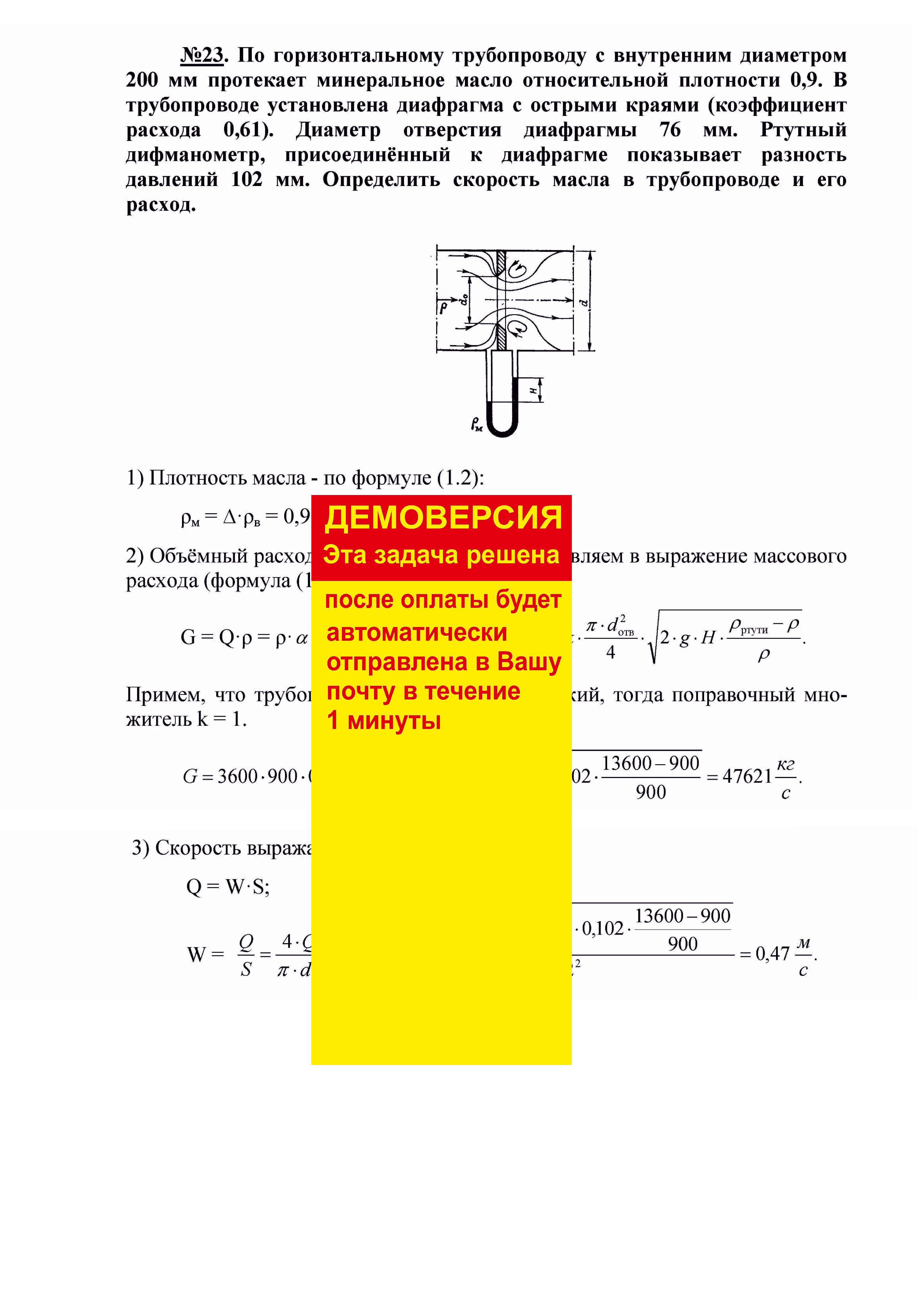 Решение задачи 1.23 по ПАХТ из задачника Павлова Романкова Носкова