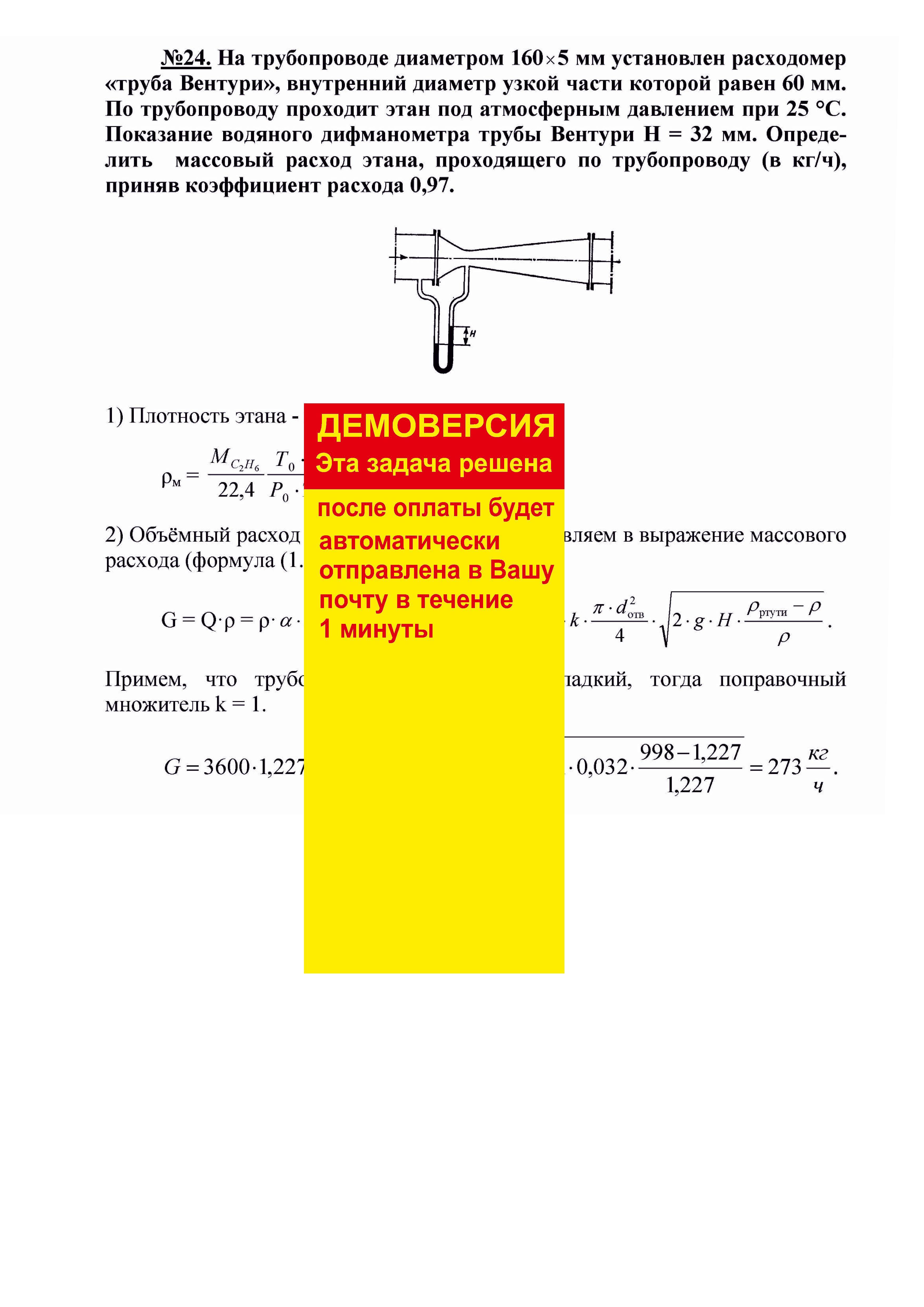 Решение задачи 1.24 по ПАХТ из задачника Павлова Романкова Носкова
