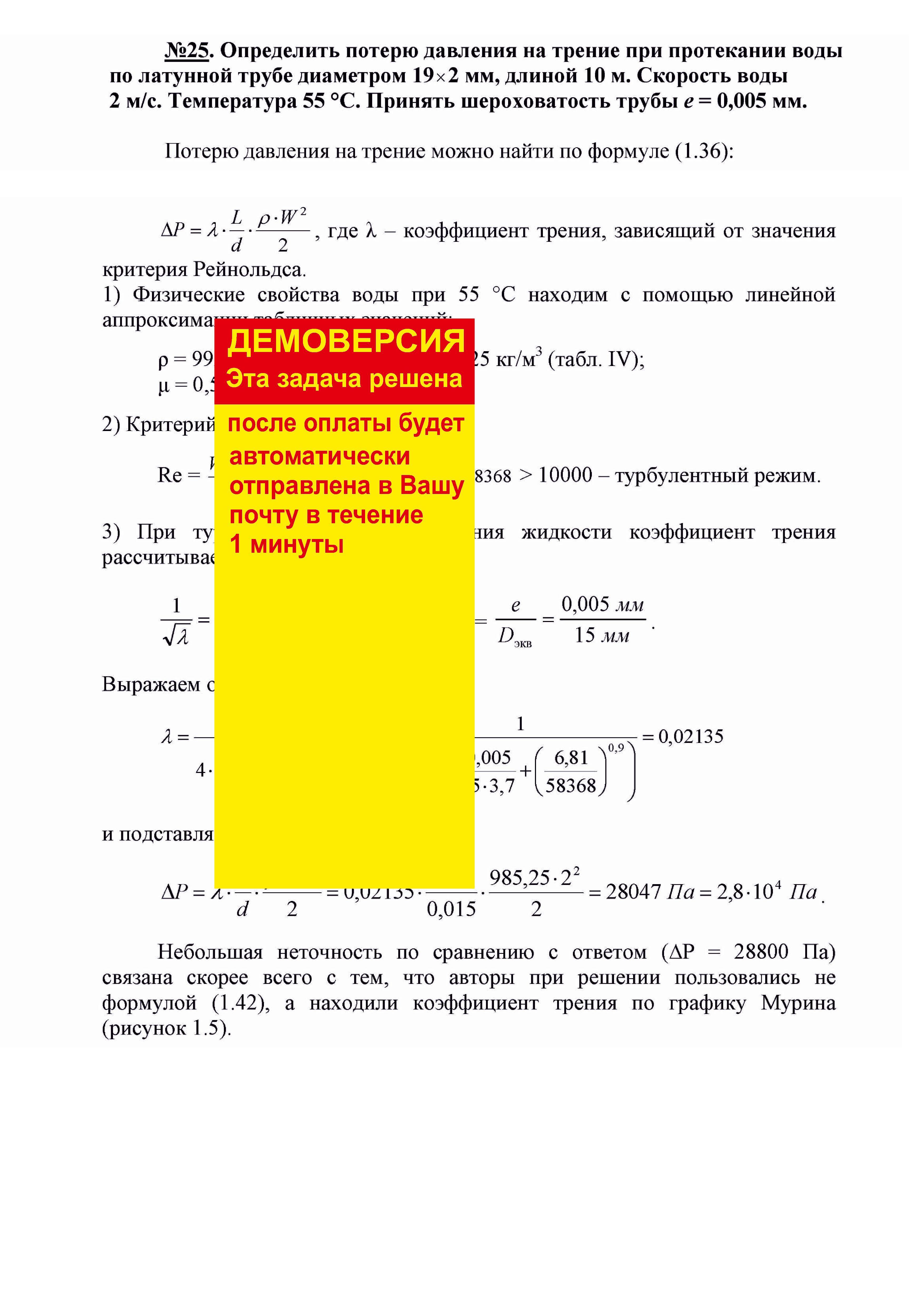 Решение задачи 1.25 по ПАХТ из задачника Павлова Романкова Носкова