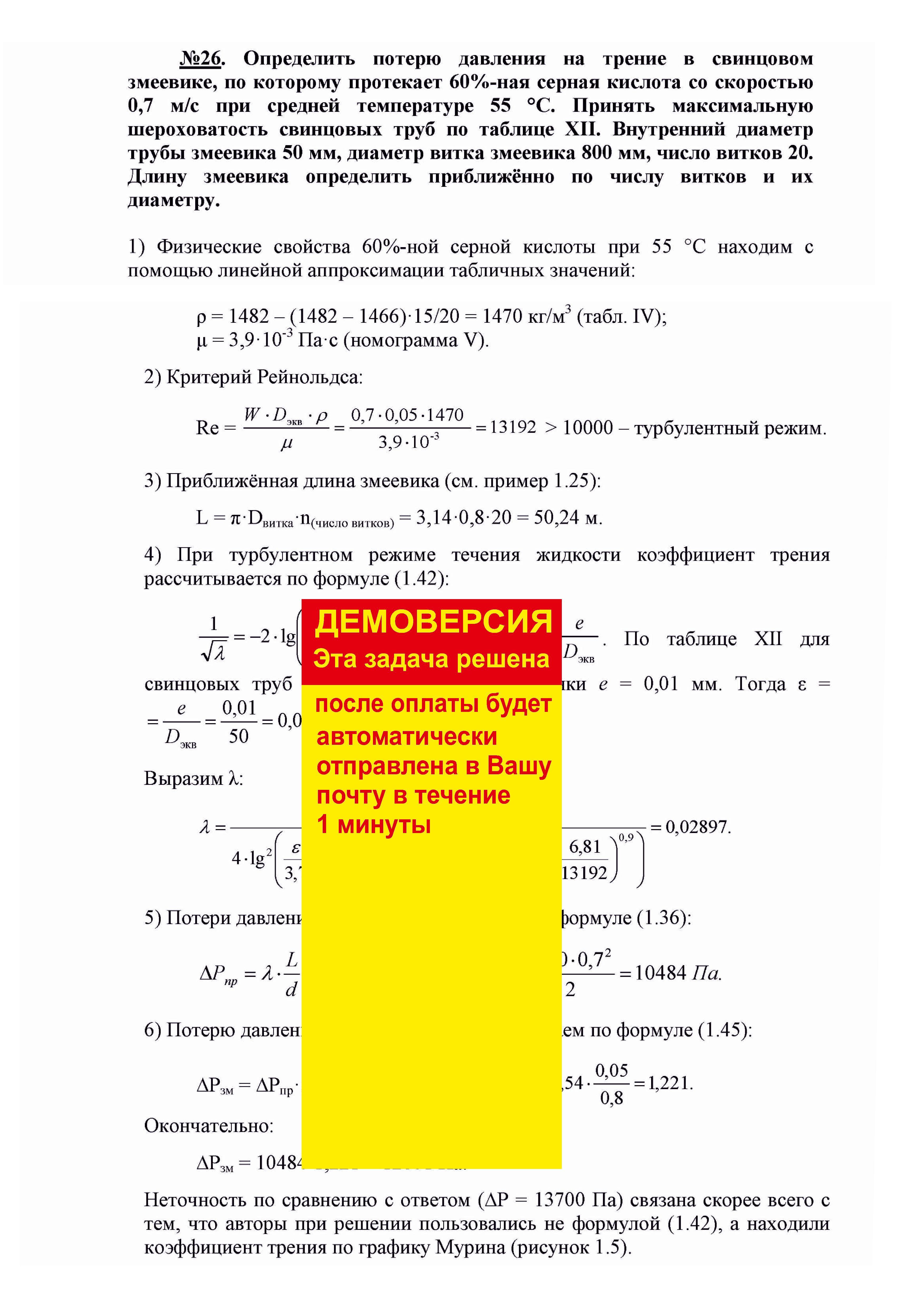 Решение задачи 1.26 по ПАХТ из задачника Павлова Романкова Носкова
