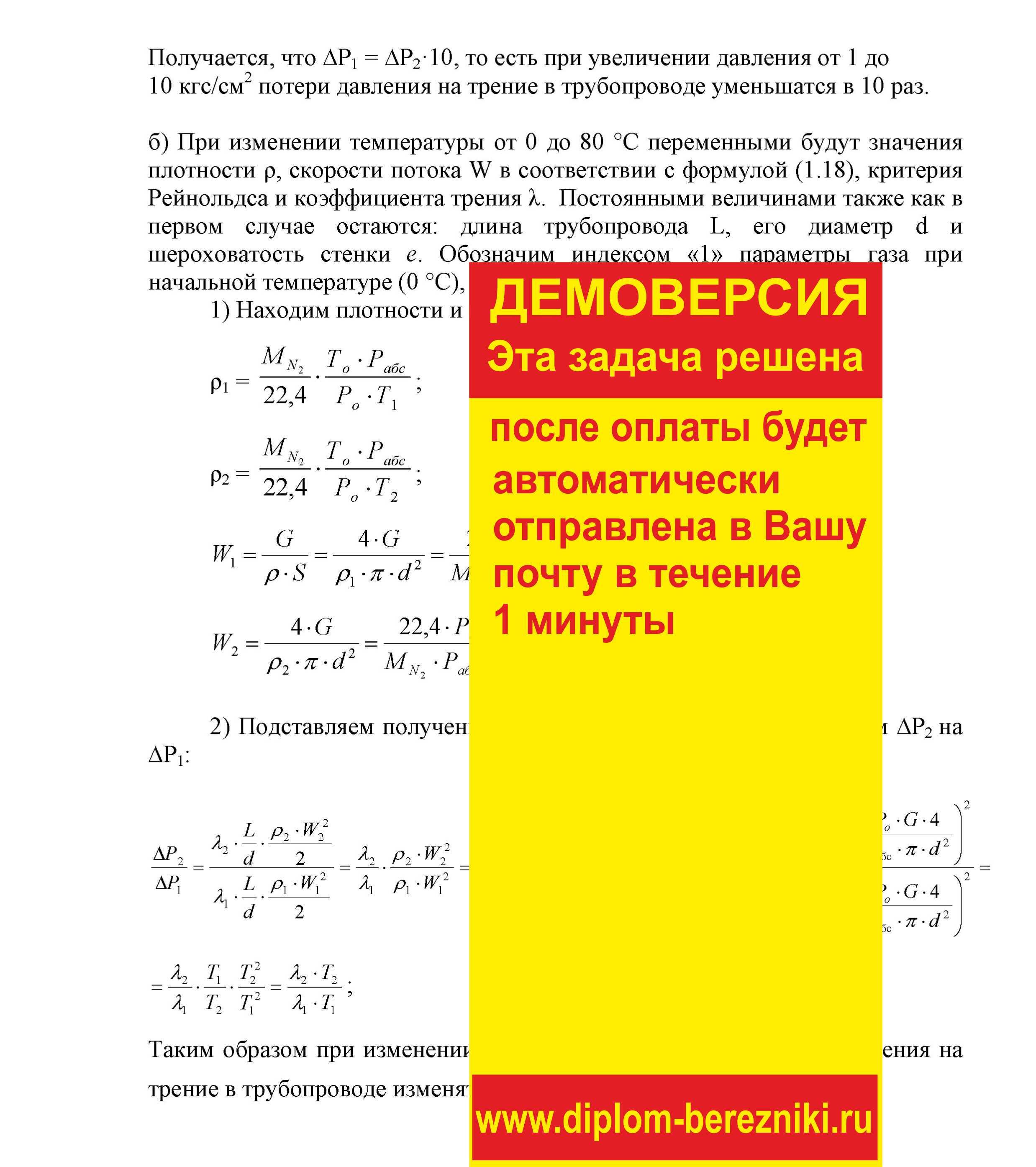 Решение задачи 1.29 по ПАХТ из задачника Павлова Романкова Носкова