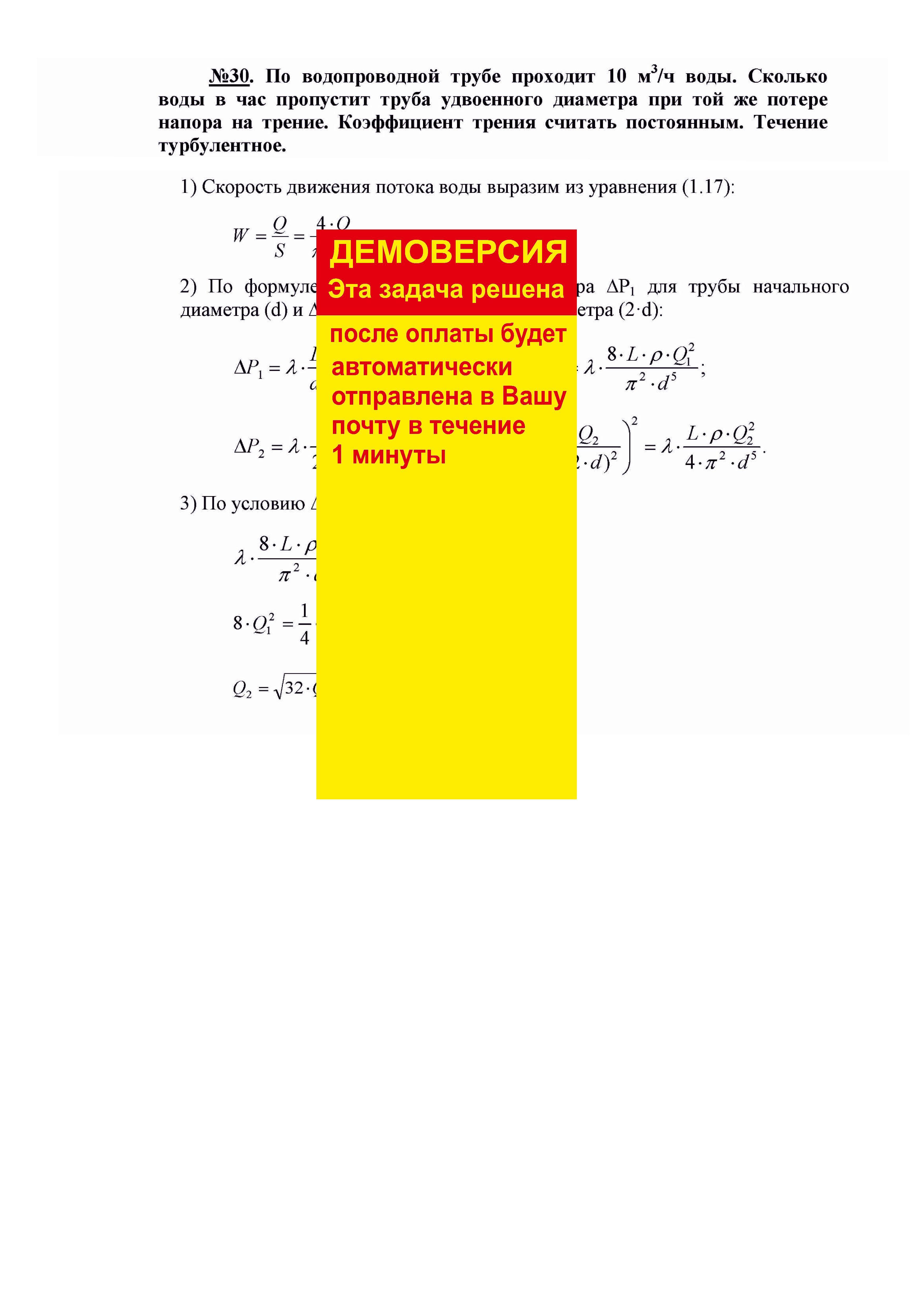Решение задачи 1.30 по ПАХТ из задачника Павлова Романкова Носкова