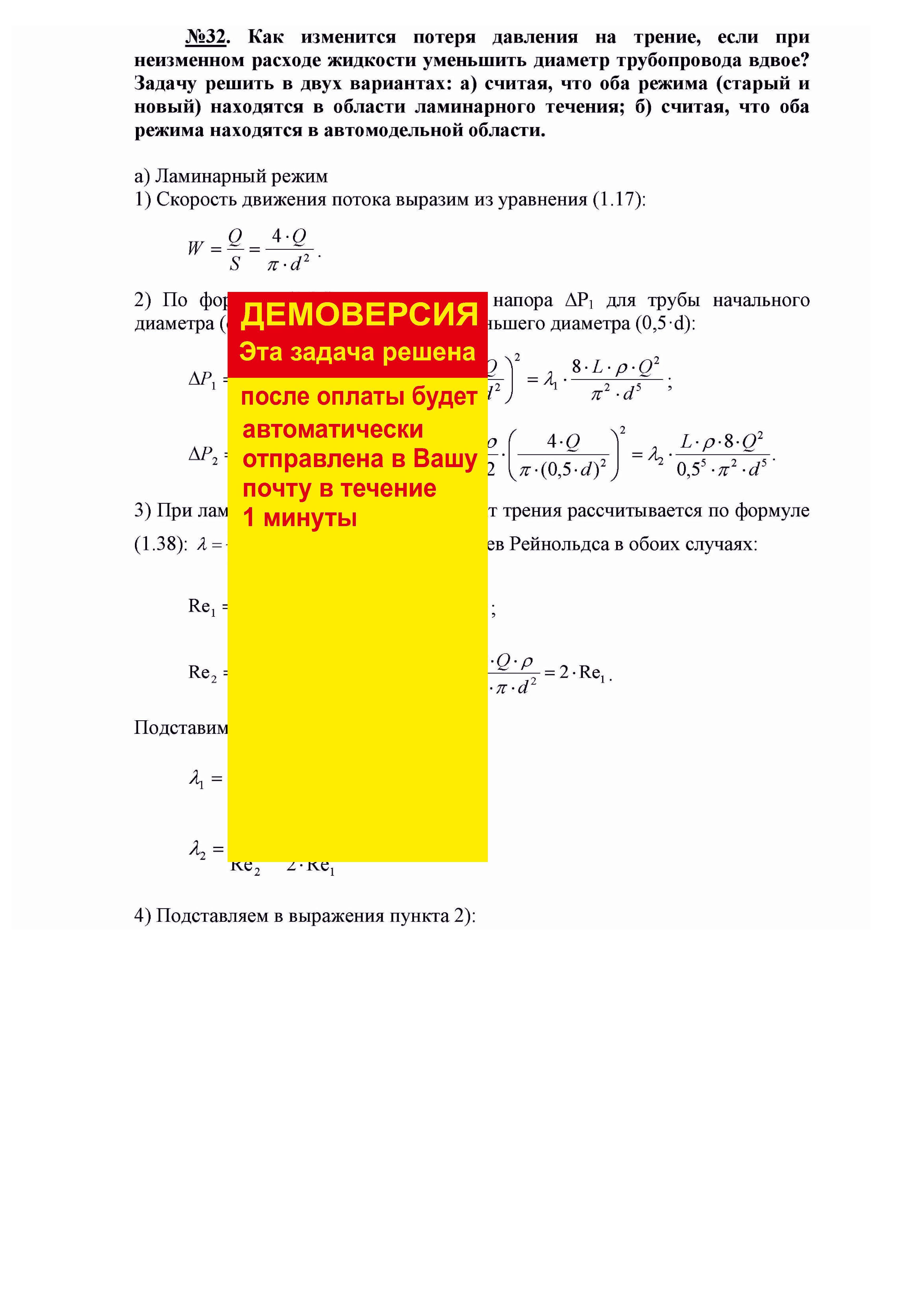 Решение задачи 1.32 по ПАХТ из задачника Павлова Романкова Носкова