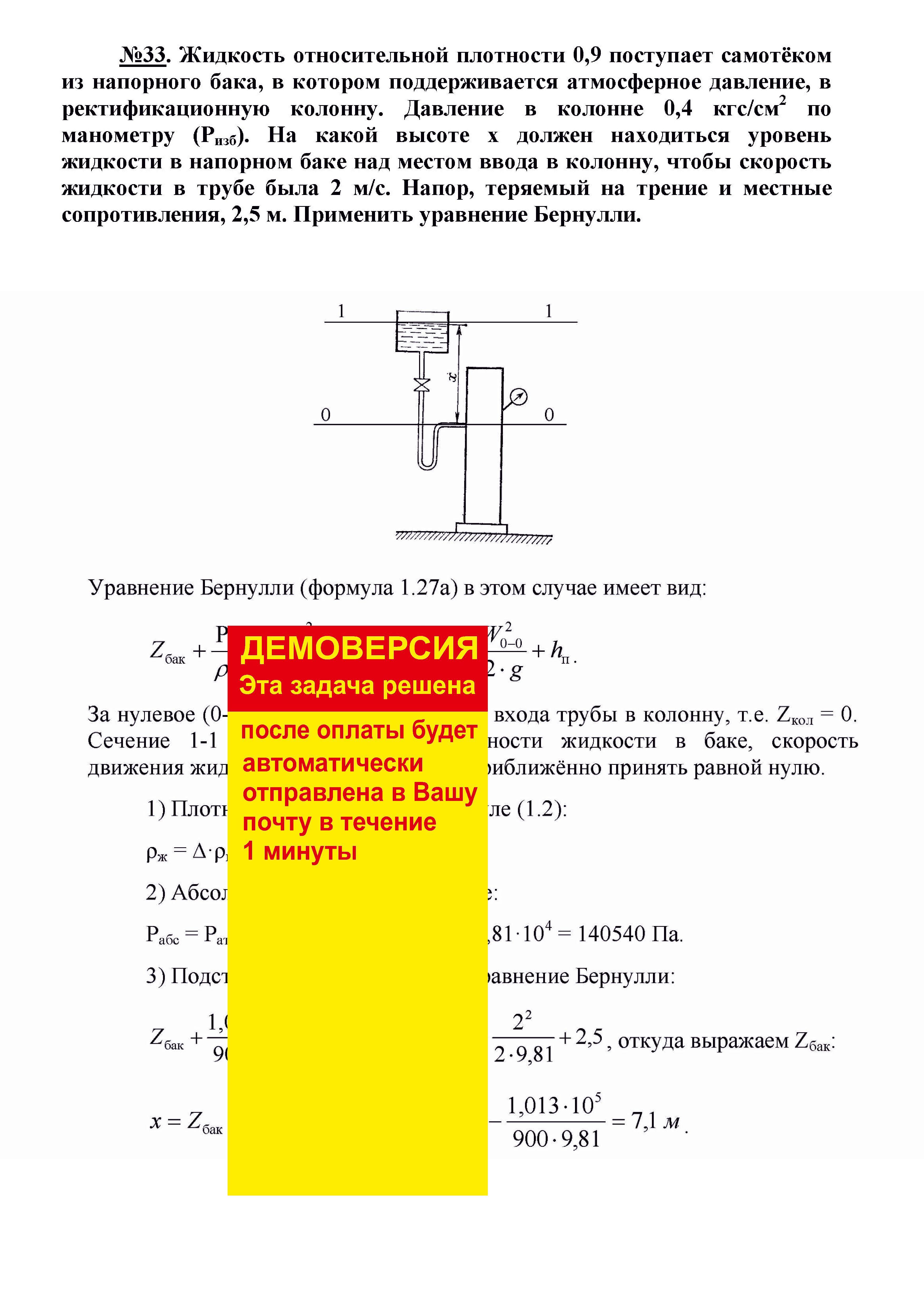 Решение задачи 1.33 по ПАХТ из задачника Павлова Романкова Носкова
