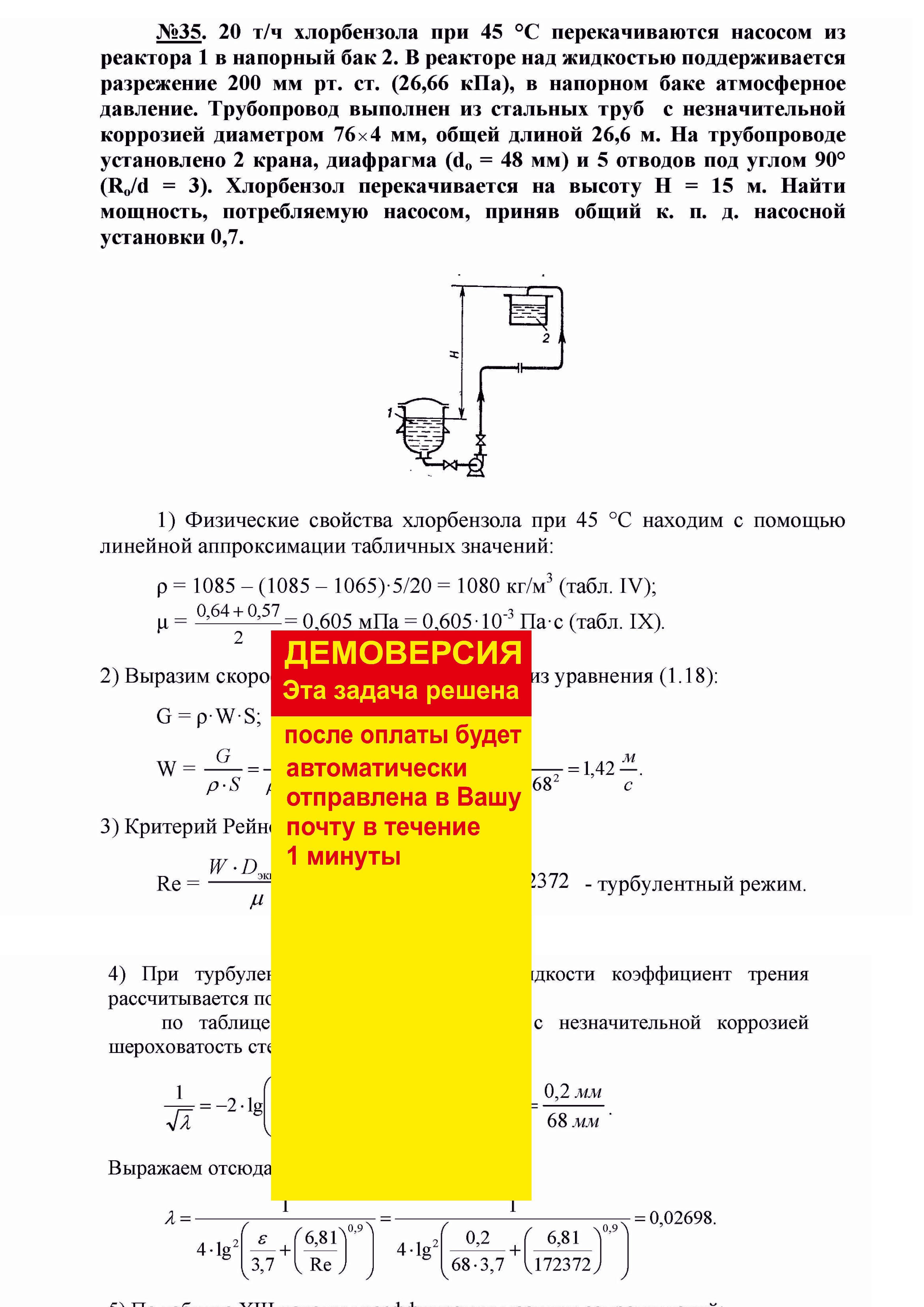 Решение задачи 1.35 по ПАХТ из задачника Павлова Романкова Носкова