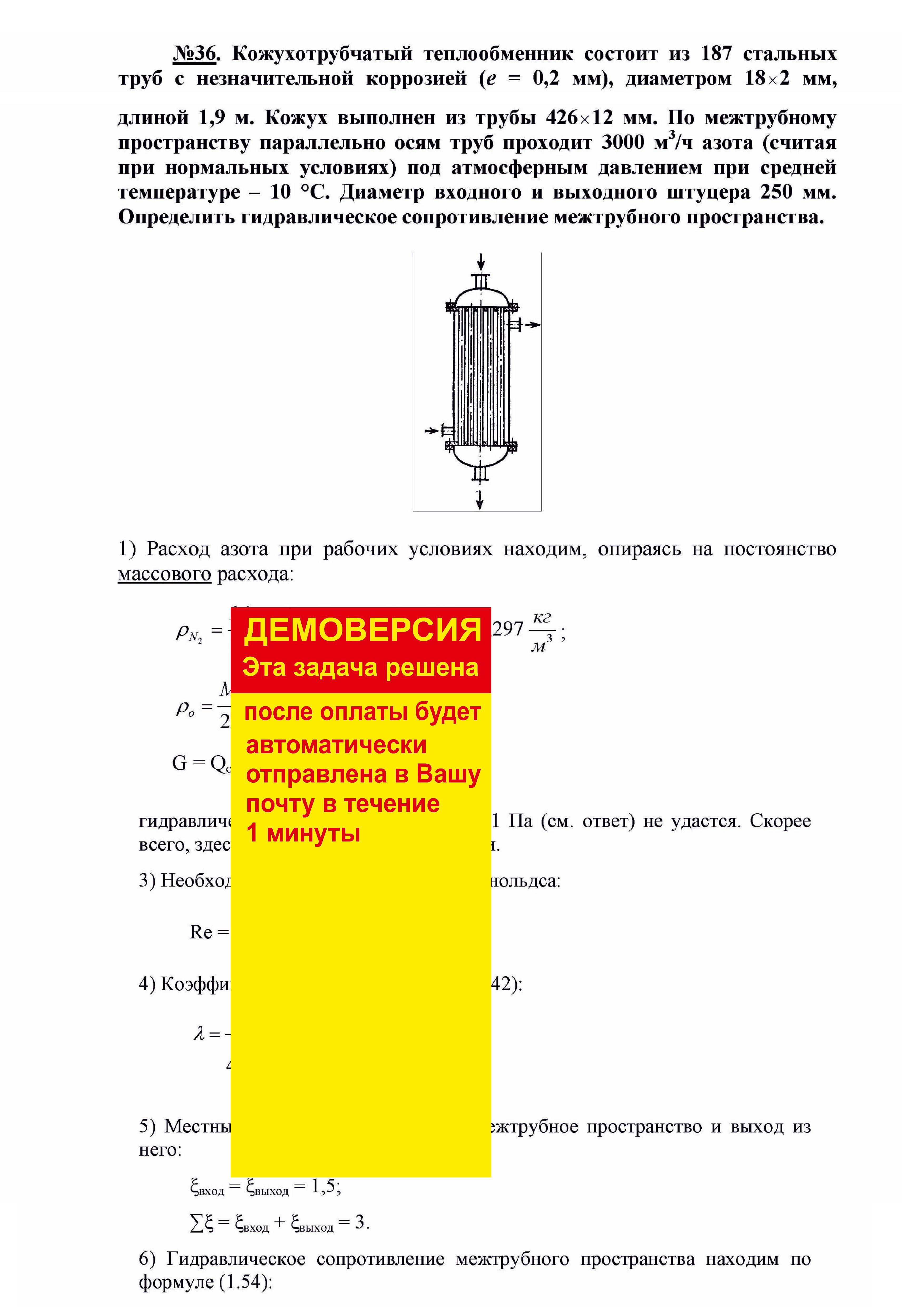 Решение задачи 1.36 по ПАХТ из задачника Павлова Романкова Носкова
