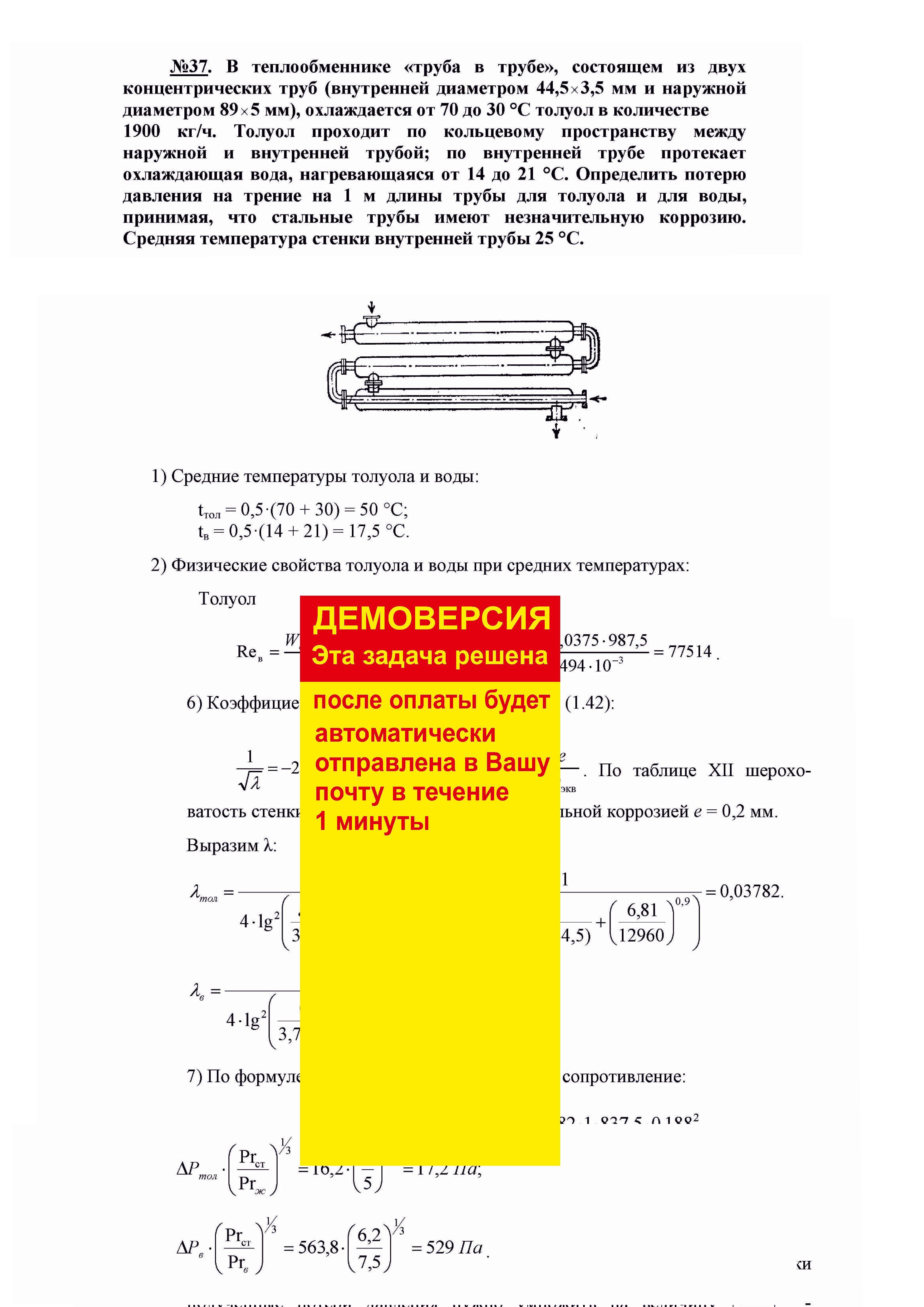 Решение задачи 1.37 по ПАХТ из задачника Павлова Романкова Носкова