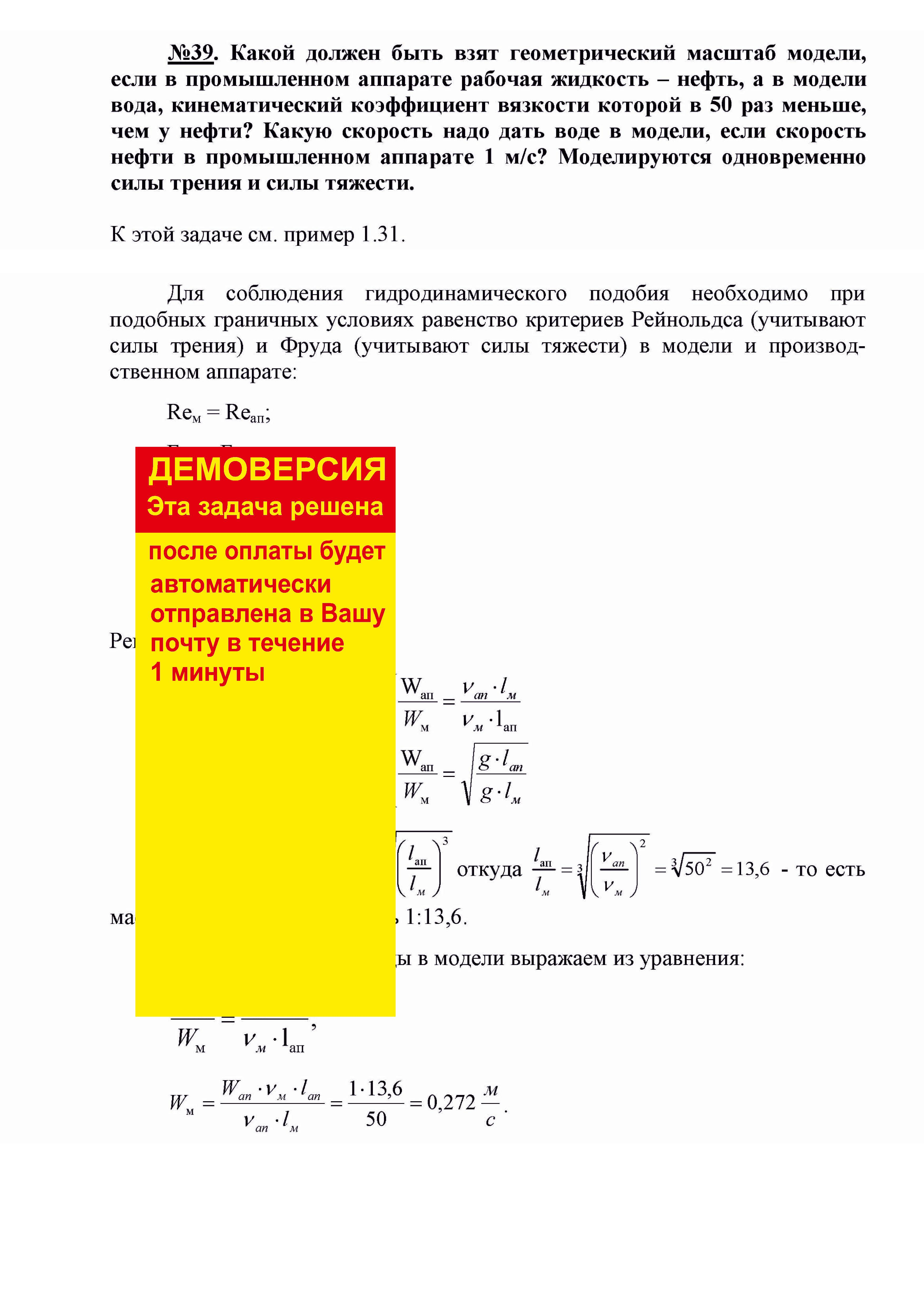 Решение задачи 1.39 по ПАХТ из задачника Павлова Романкова Носкова