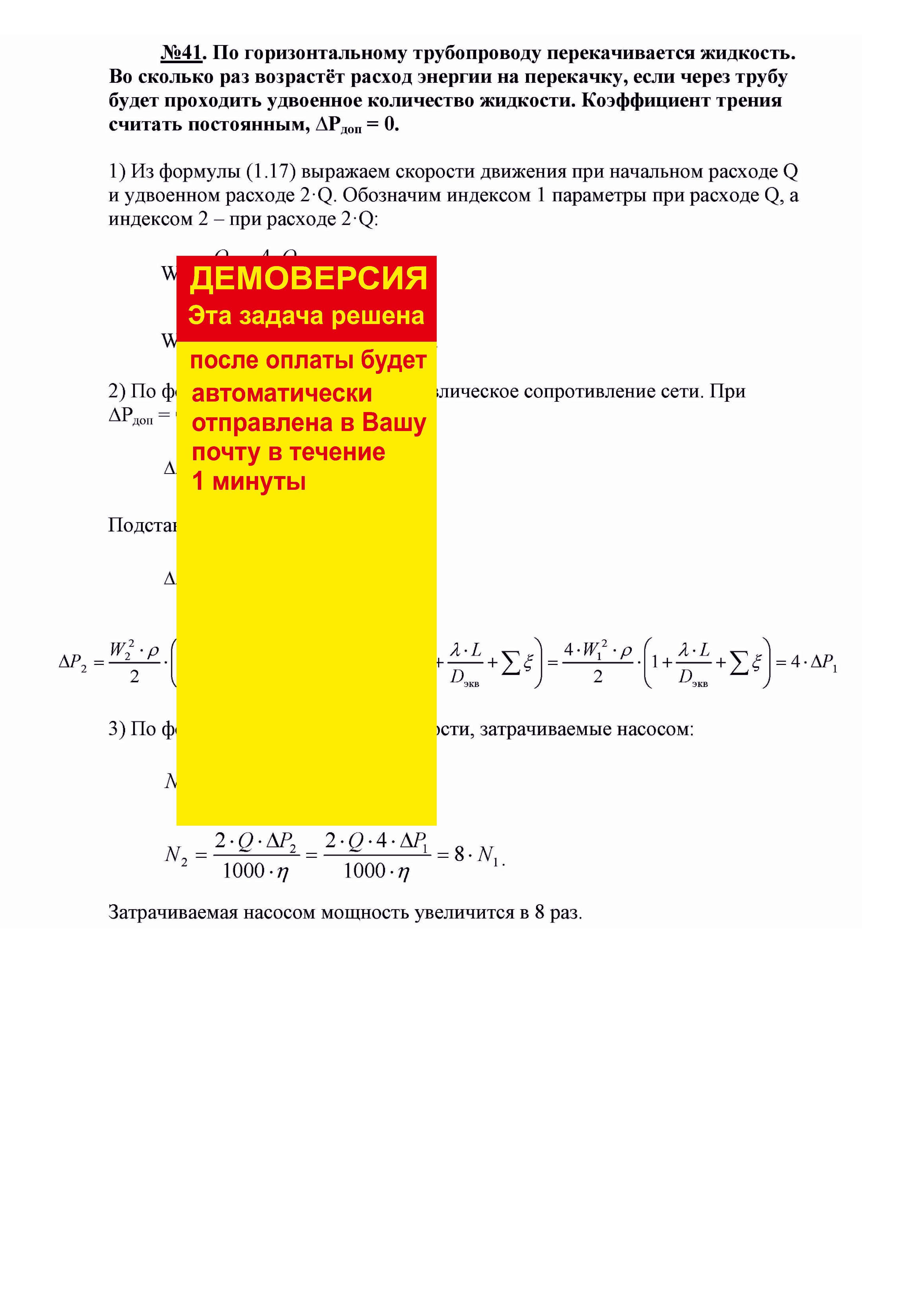 Решение задачи 1.41 по ПАХТ из задачника Павлова Романкова Носкова