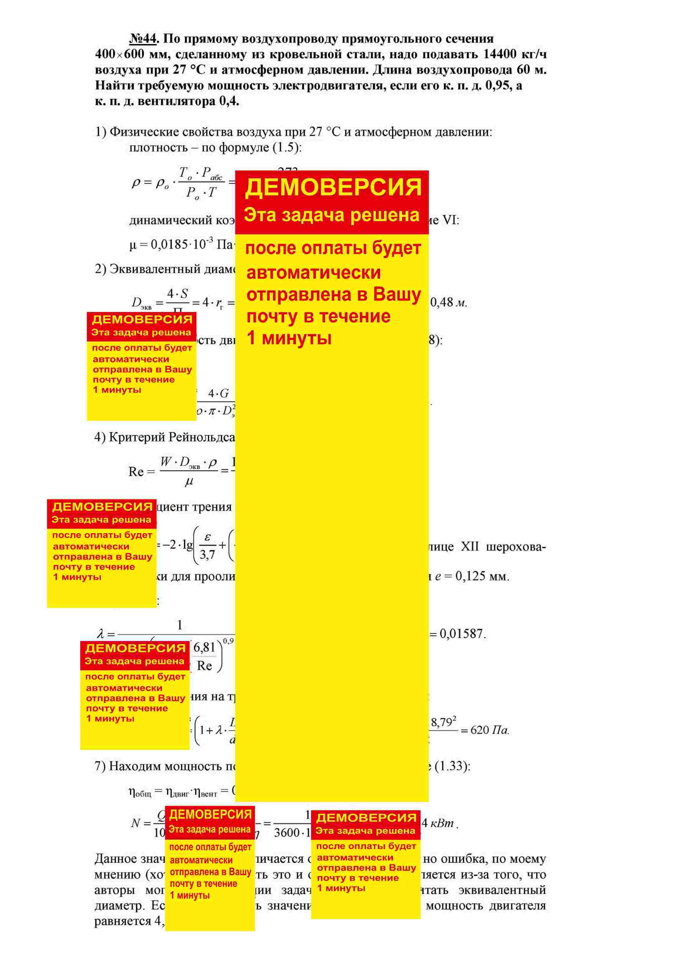 Решение задачи 1.44 по ПАХТ из задачника Павлова Романкова Носкова