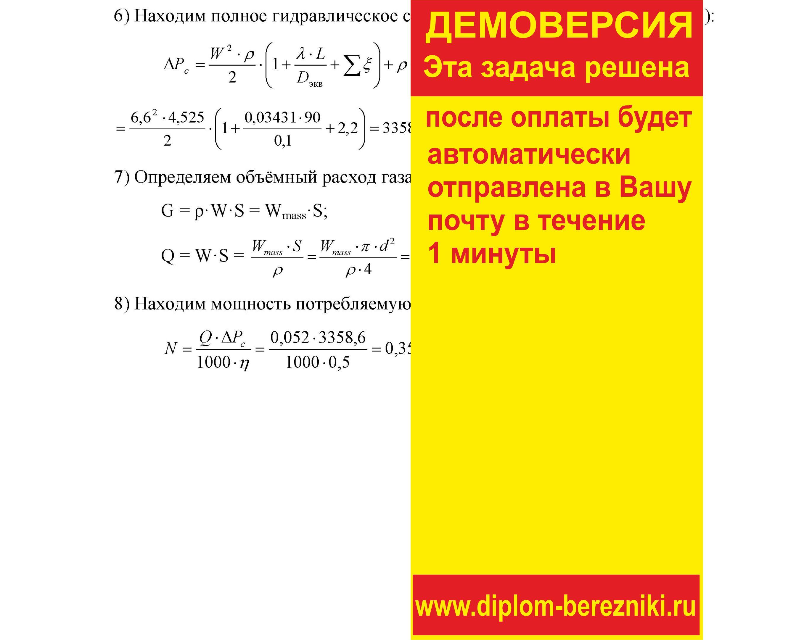 Решение задачи 1.45 по ПАХТ из задачника Павлова Романкова Носкова