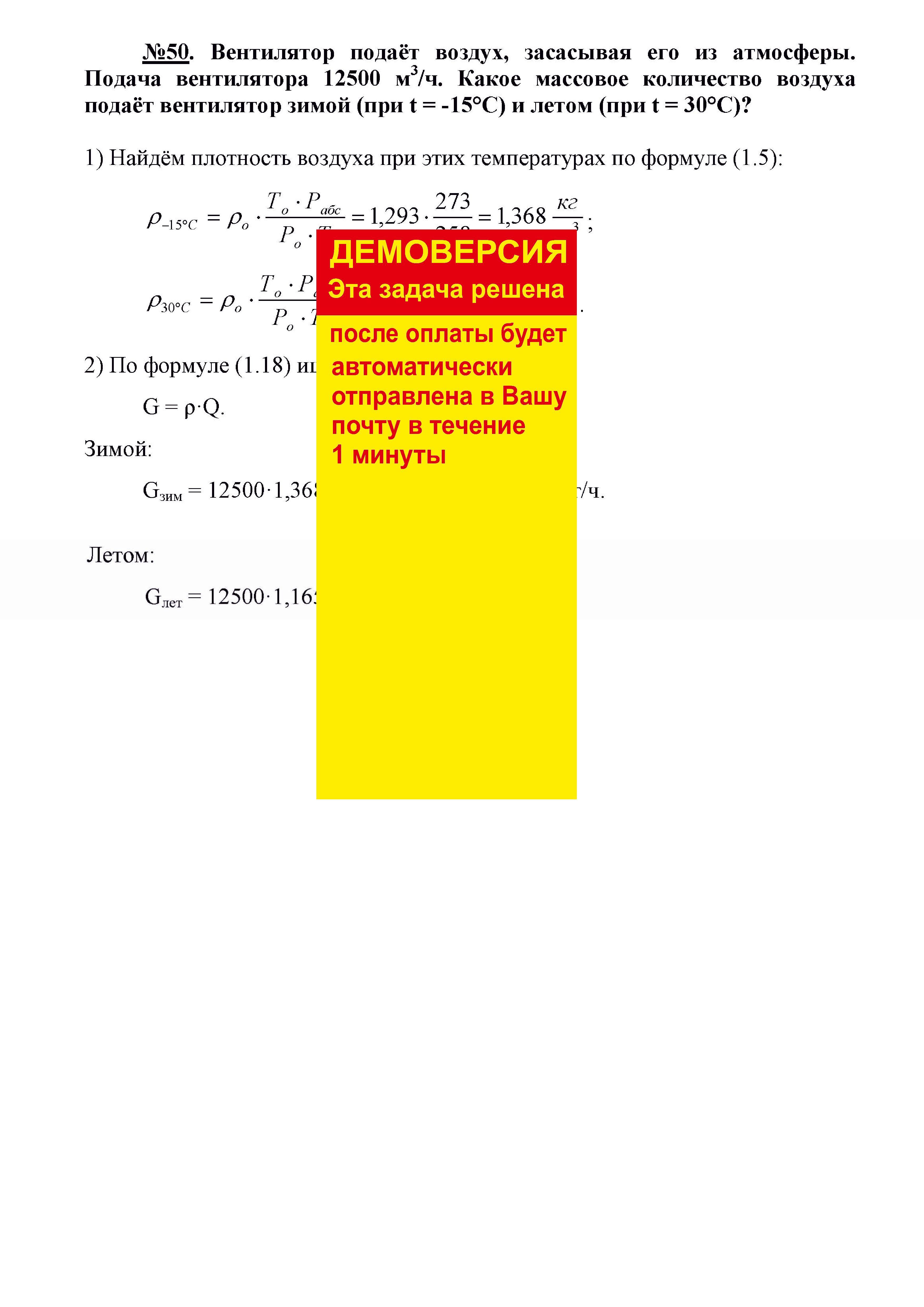 Решение задачи 1.50 по ПАХТ из задачника Павлова Романкова Носкова