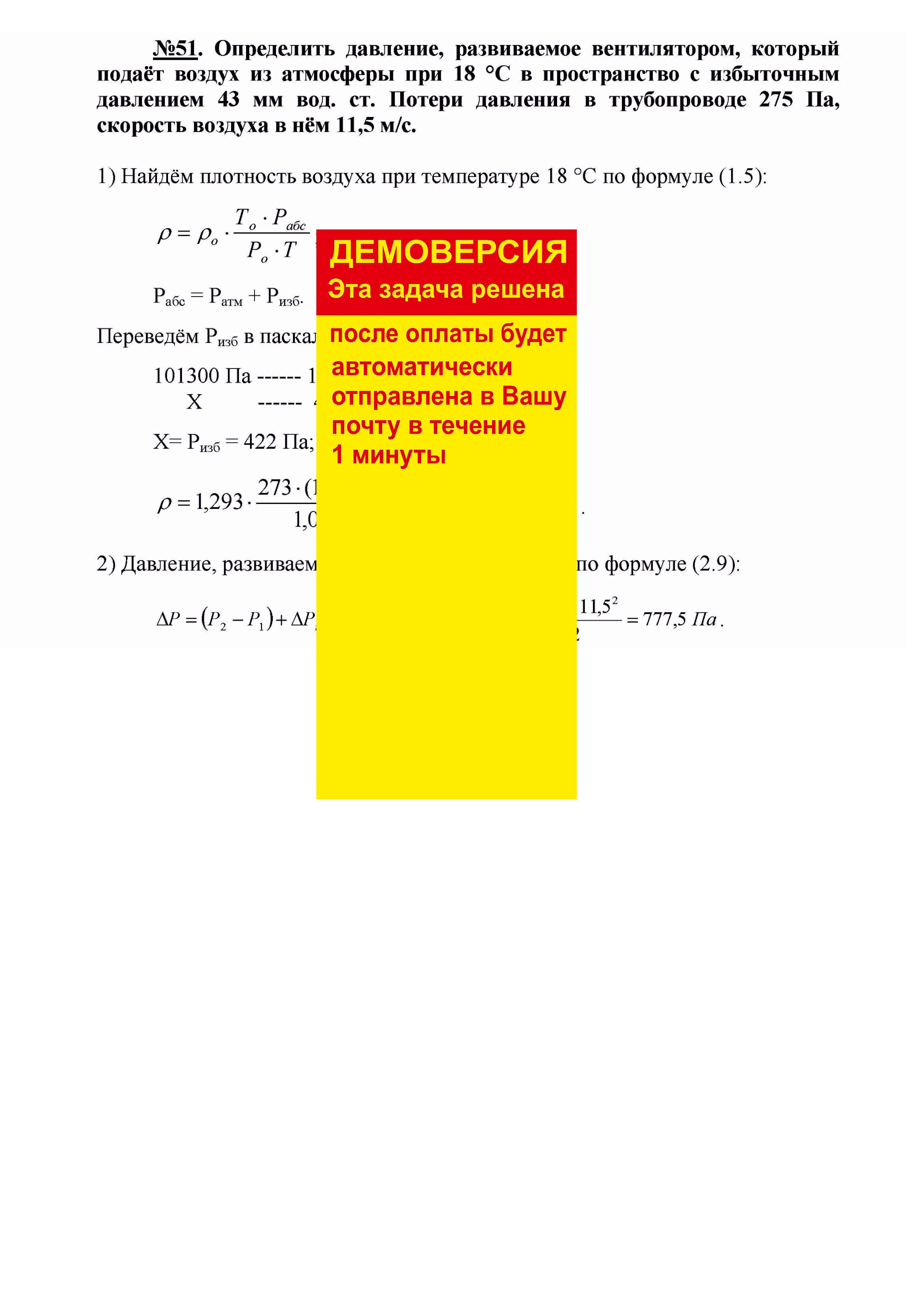 Решение задачи 1.51 по ПАХТ из задачника Павлова Романкова Носкова