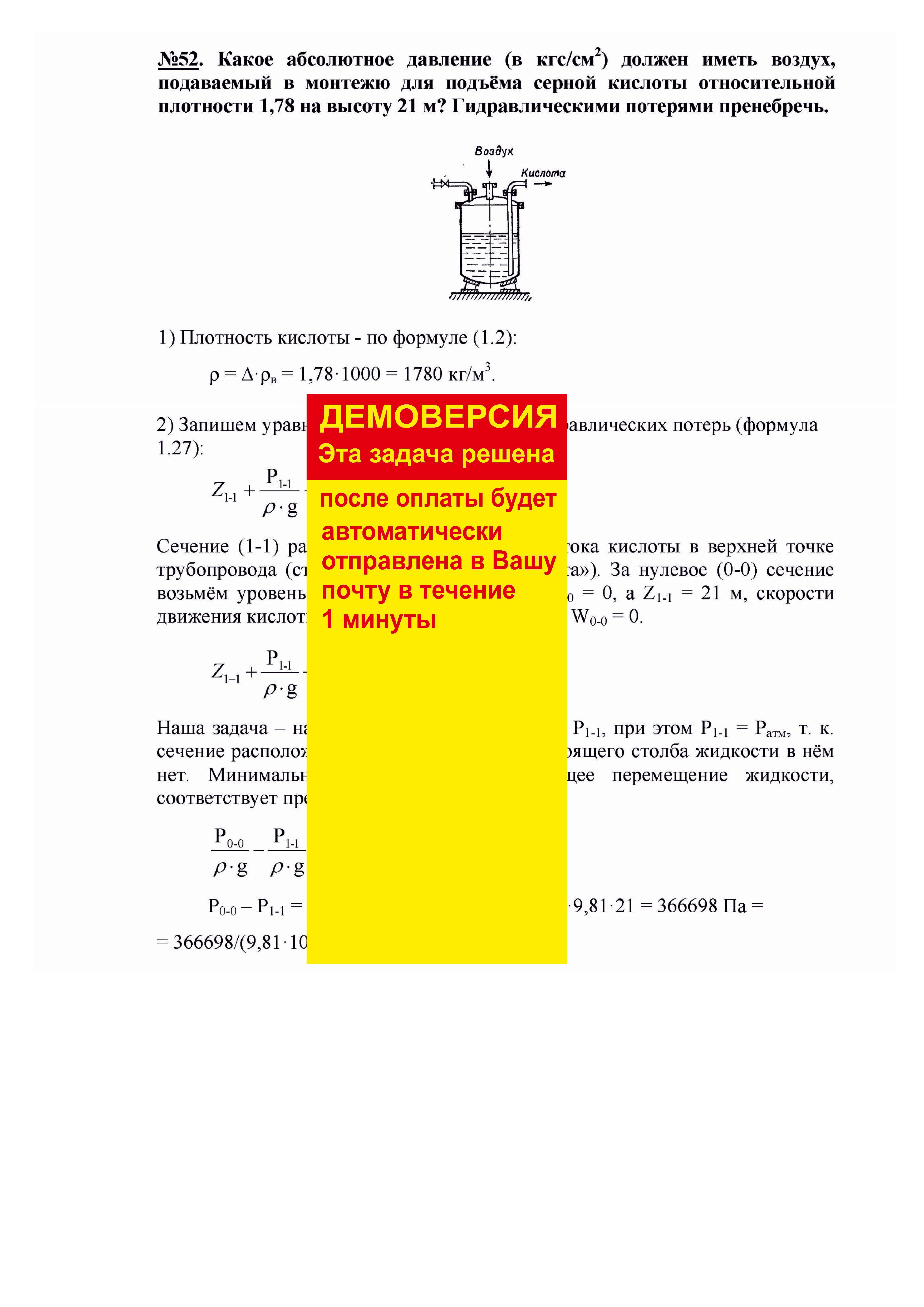 Решение задачи 1.52 по ПАХТ из задачника Павлова Романкова Носкова
