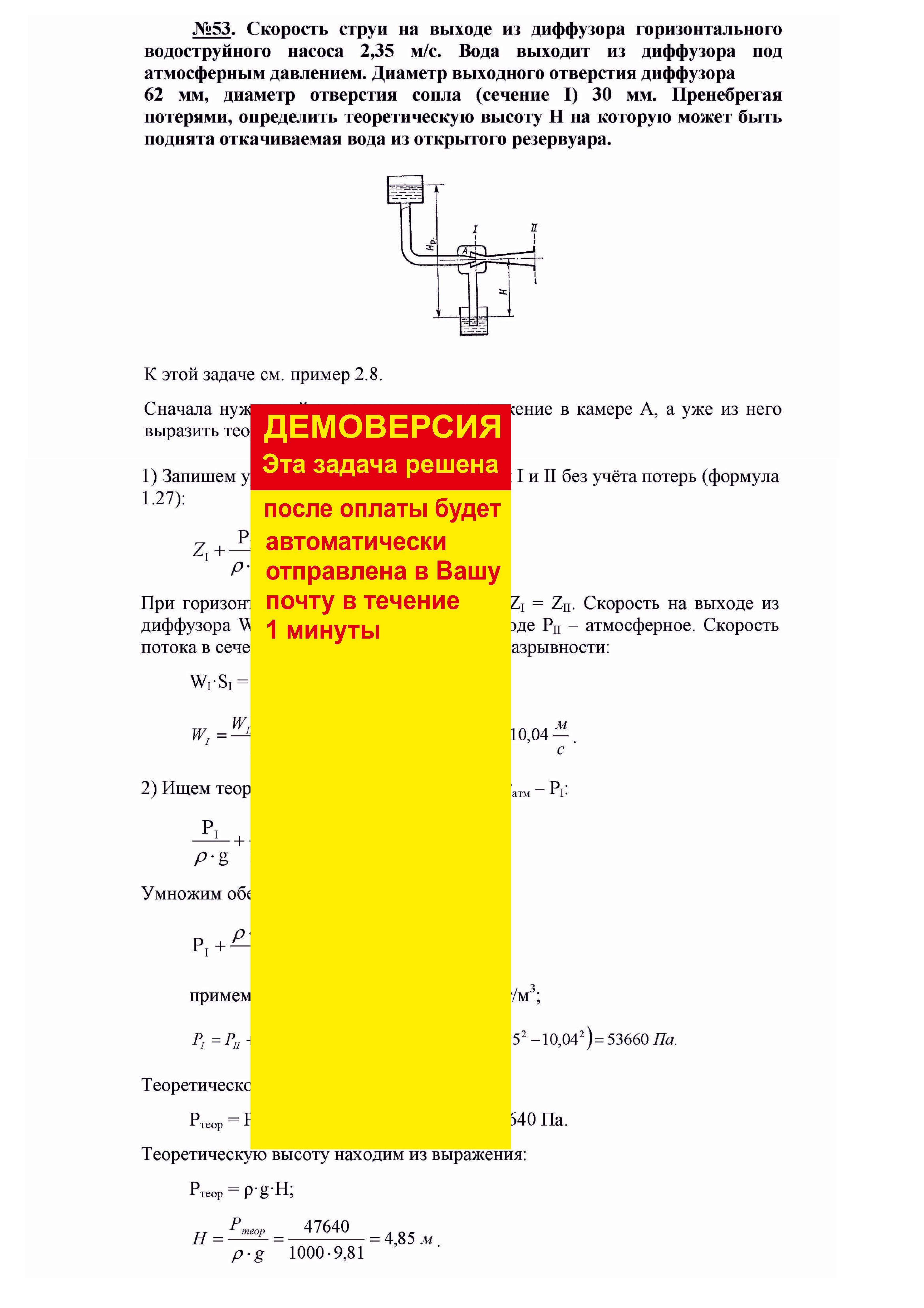 Решение задачи 1.53 по ПАХТ из задачника Павлова Романкова Носкова