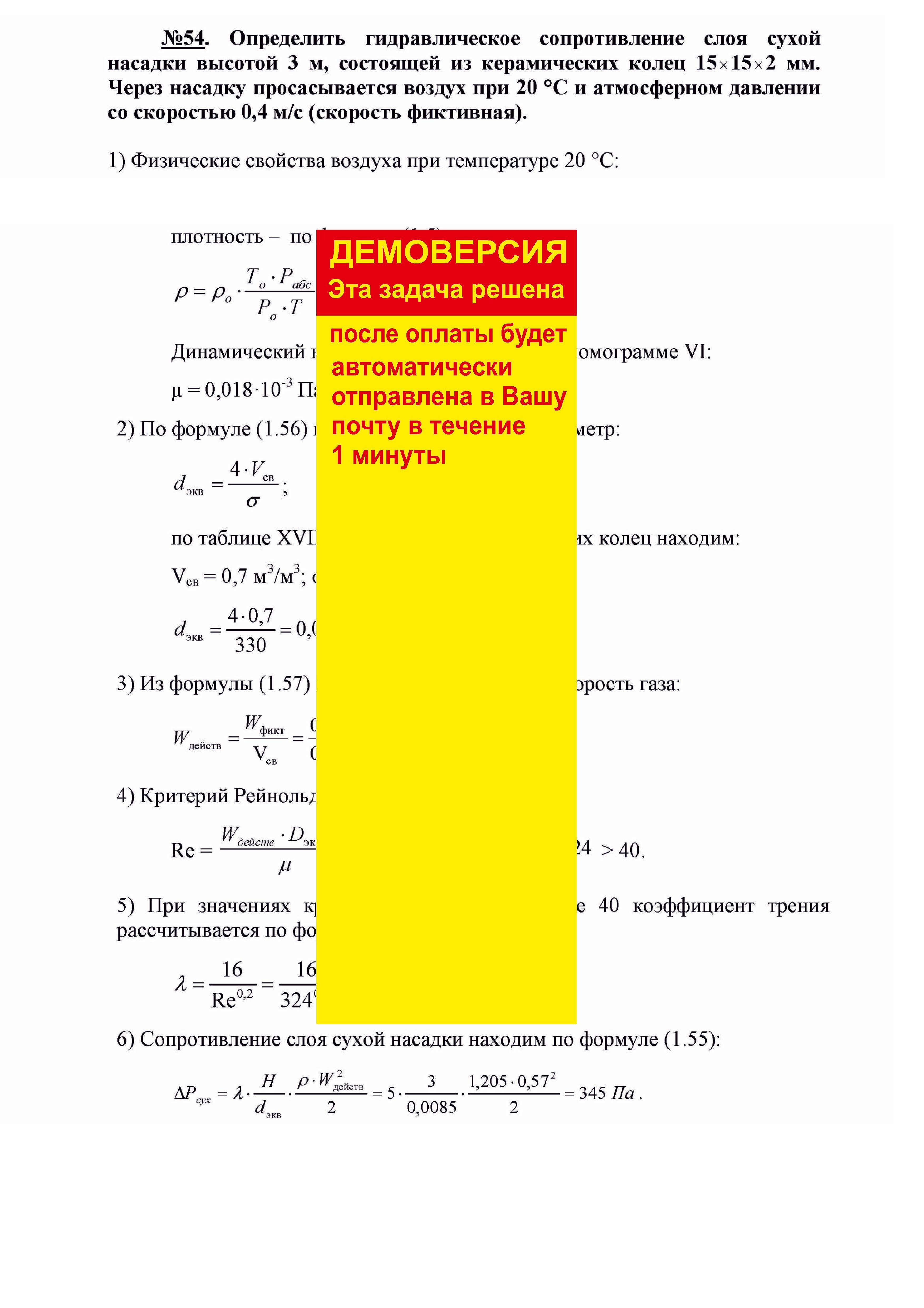 Решение задачи 1.54 по ПАХТ из задачника Павлова Романкова Носкова