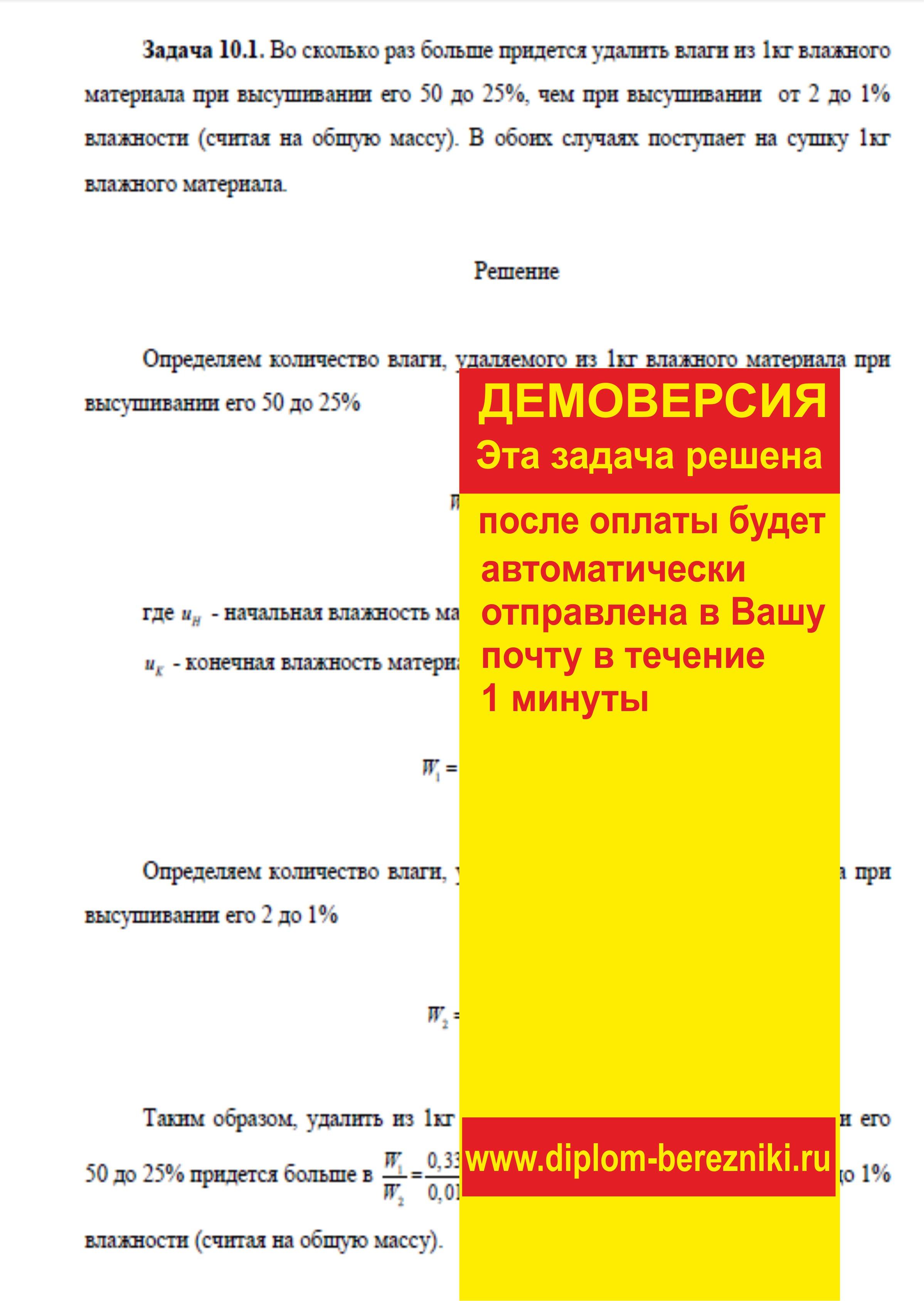 Решение задачи 10.1 по ПАХТ из задачника Павлова Романкова Носкова