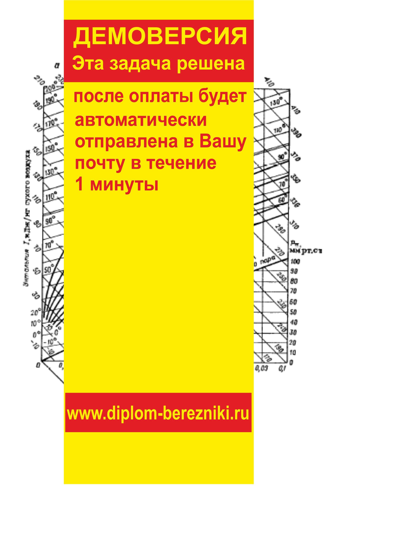 Решение задачи 10.2 по ПАХТ из задачника Павлова Романкова Носкова