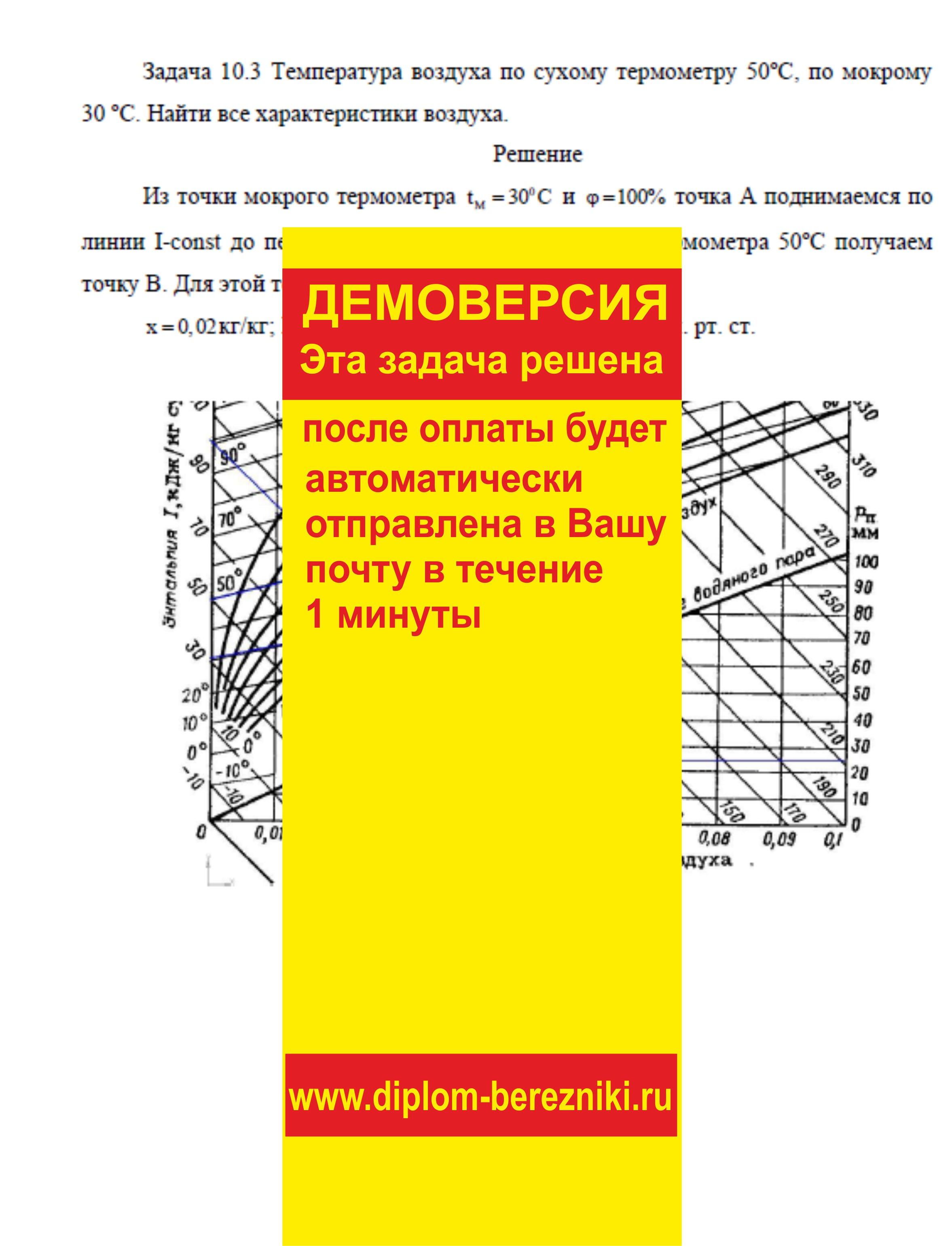 Решение задачи 10.3 по ПАХТ из задачника Павлова Романкова Носкова